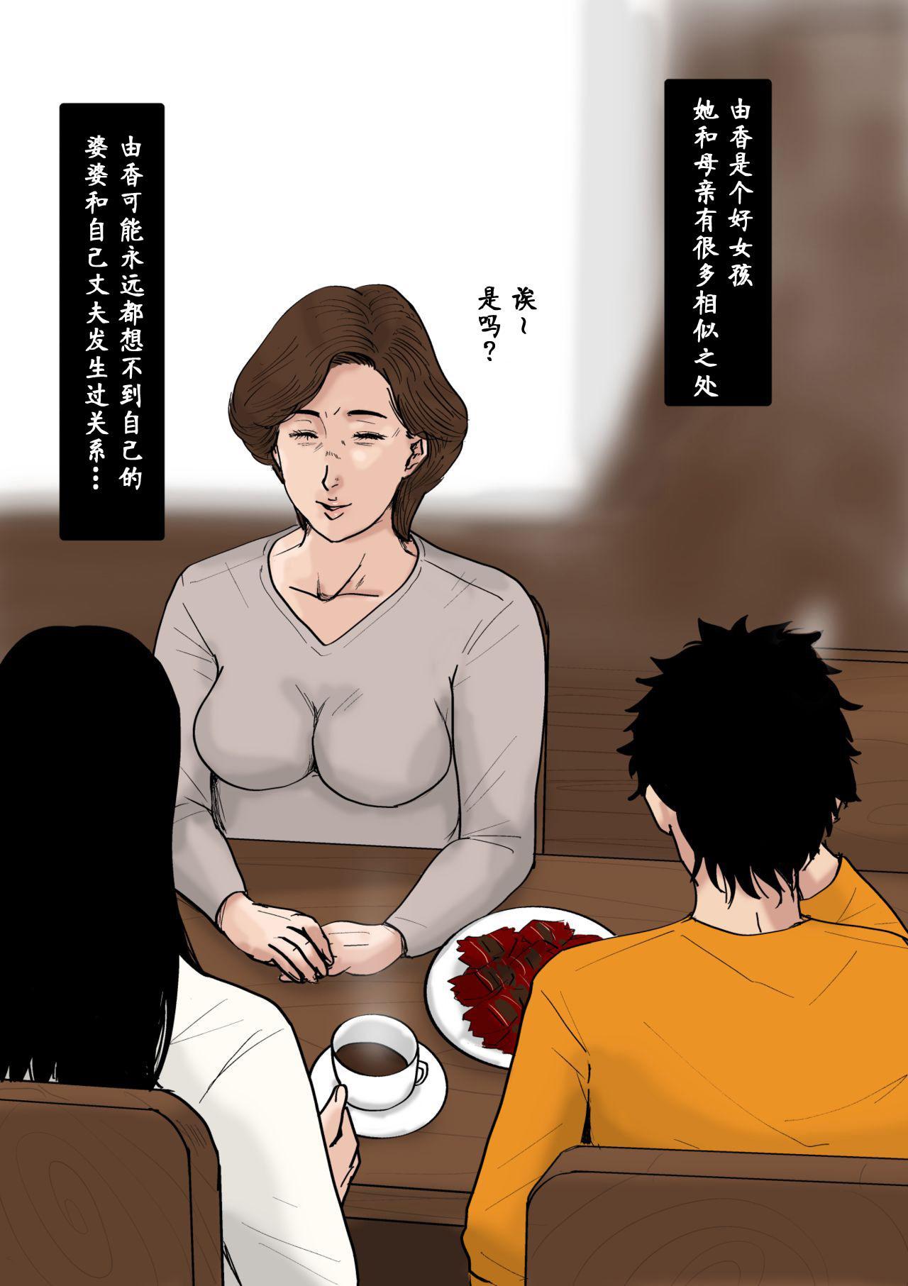 [Oozora Kaiko] Kaa-san to Ore no 20-nenshi ~Waga Ie no Kinshin Soukan Kaikoroku [Chinese] [金麦基个人汉化] 33
