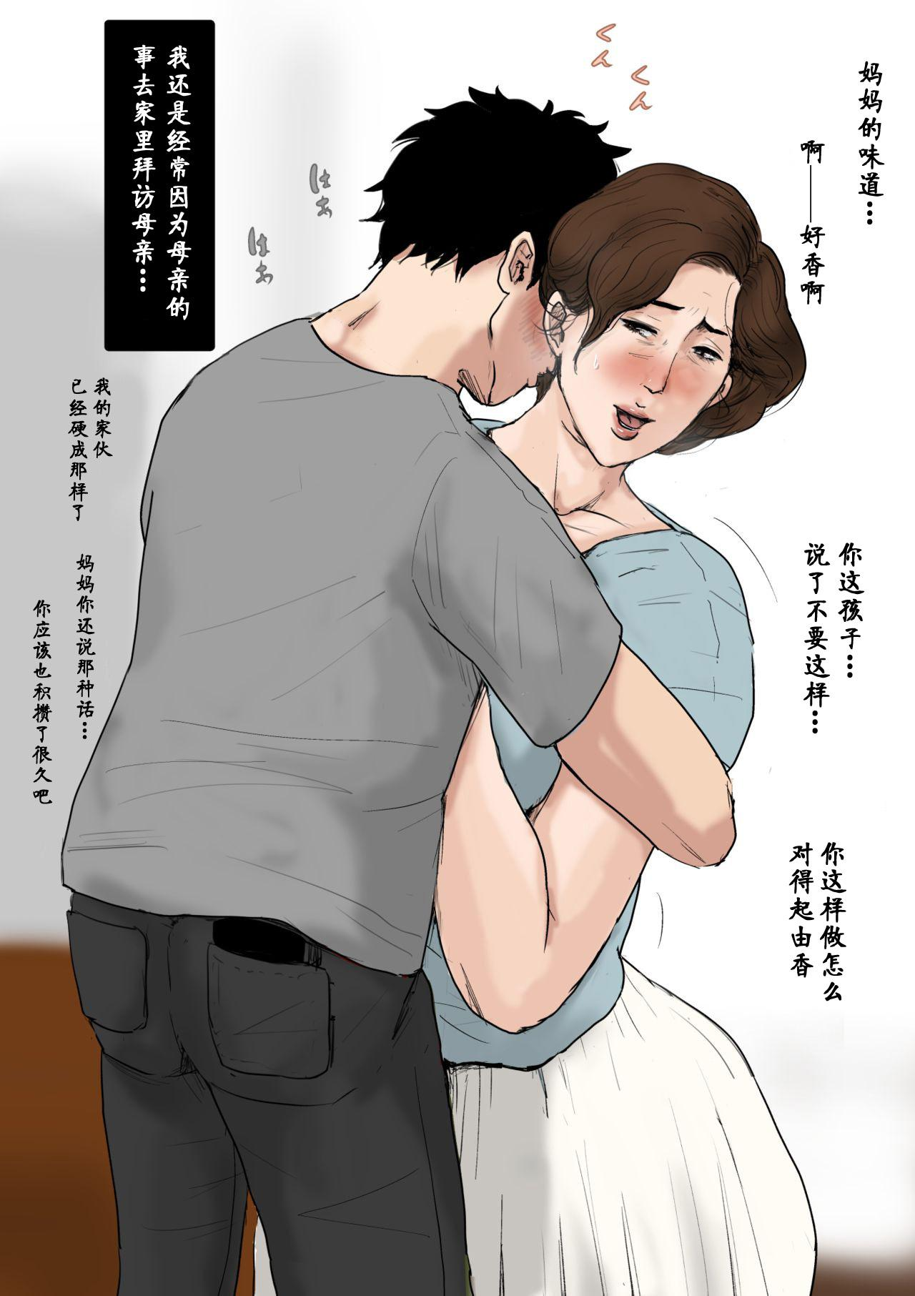 [Oozora Kaiko] Kaa-san to Ore no 20-nenshi ~Waga Ie no Kinshin Soukan Kaikoroku [Chinese] [金麦基个人汉化] 35