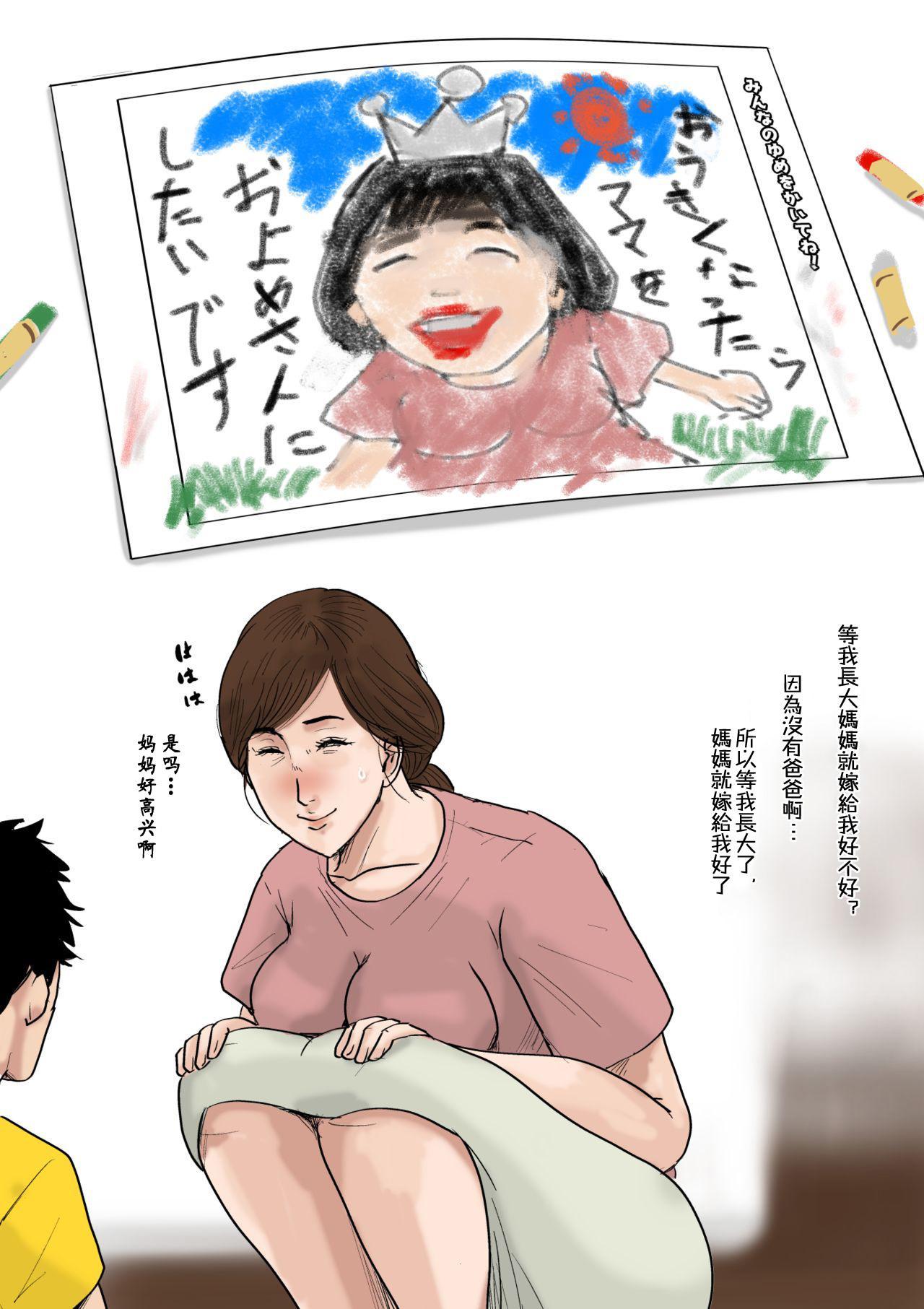 [Oozora Kaiko] Kaa-san to Ore no 20-nenshi ~Waga Ie no Kinshin Soukan Kaikoroku [Chinese] [金麦基个人汉化] 3