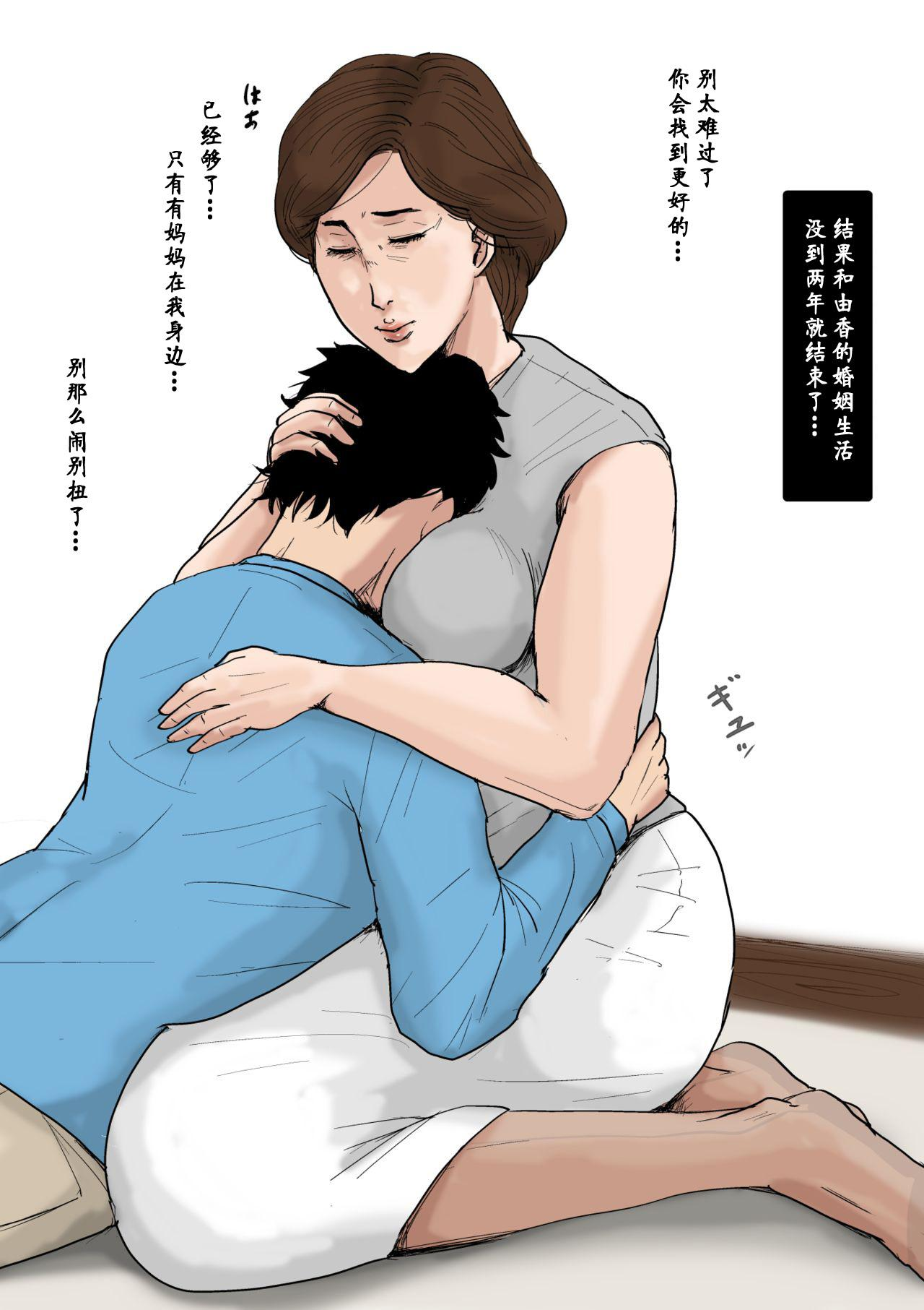 [Oozora Kaiko] Kaa-san to Ore no 20-nenshi ~Waga Ie no Kinshin Soukan Kaikoroku [Chinese] [金麦基个人汉化] 42