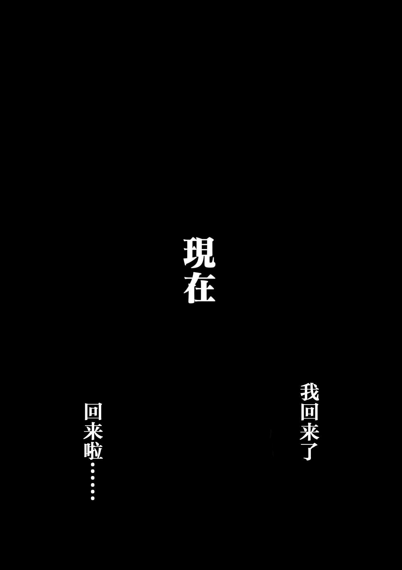 [Oozora Kaiko] Kaa-san to Ore no 20-nenshi ~Waga Ie no Kinshin Soukan Kaikoroku [Chinese] [金麦基个人汉化] 47