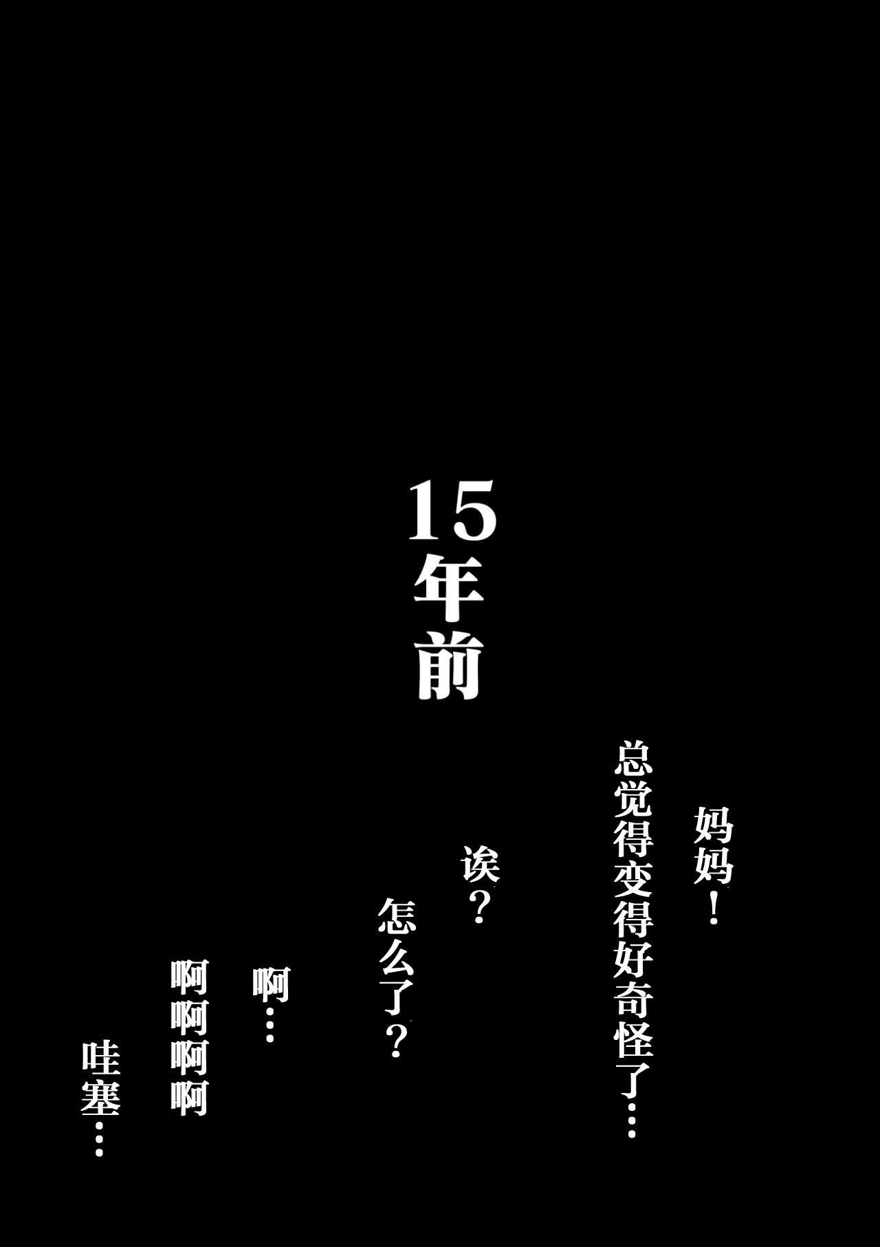 [Oozora Kaiko] Kaa-san to Ore no 20-nenshi ~Waga Ie no Kinshin Soukan Kaikoroku [Chinese] [金麦基个人汉化] 6