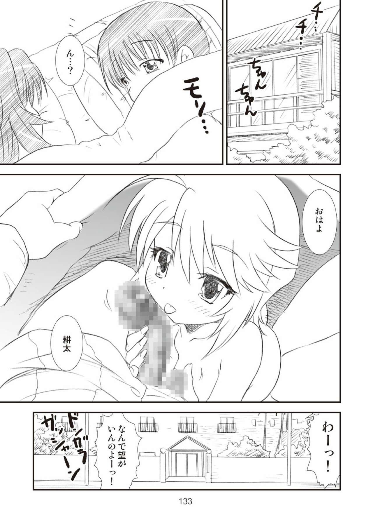 Kikan Yumi Ichirou Soushuuhen + Gamma 132