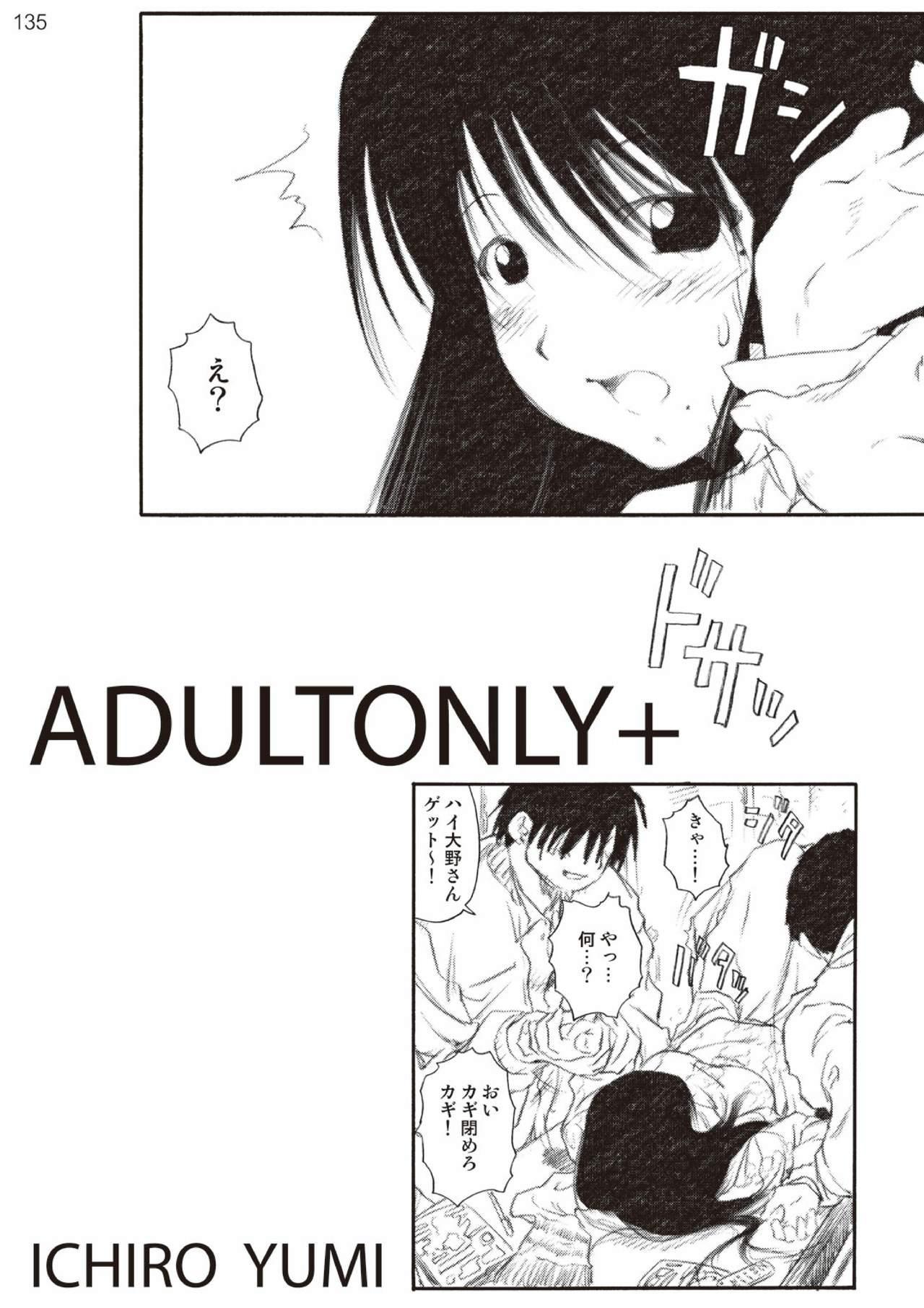 Kikan Yumi Ichirou Soushuuhen + Gamma 134