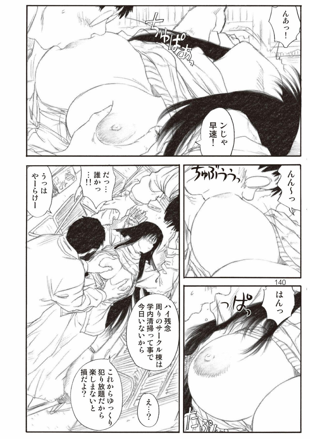 Kikan Yumi Ichirou Soushuuhen + Gamma 139