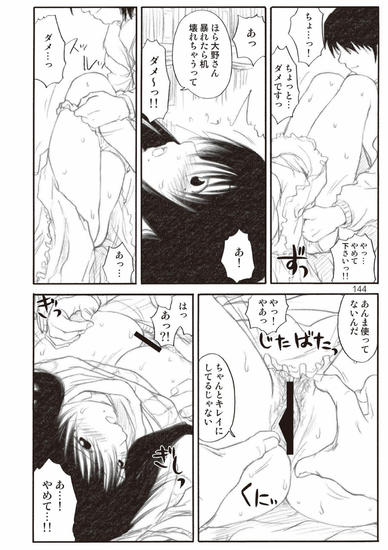 Kikan Yumi Ichirou Soushuuhen + Gamma 143