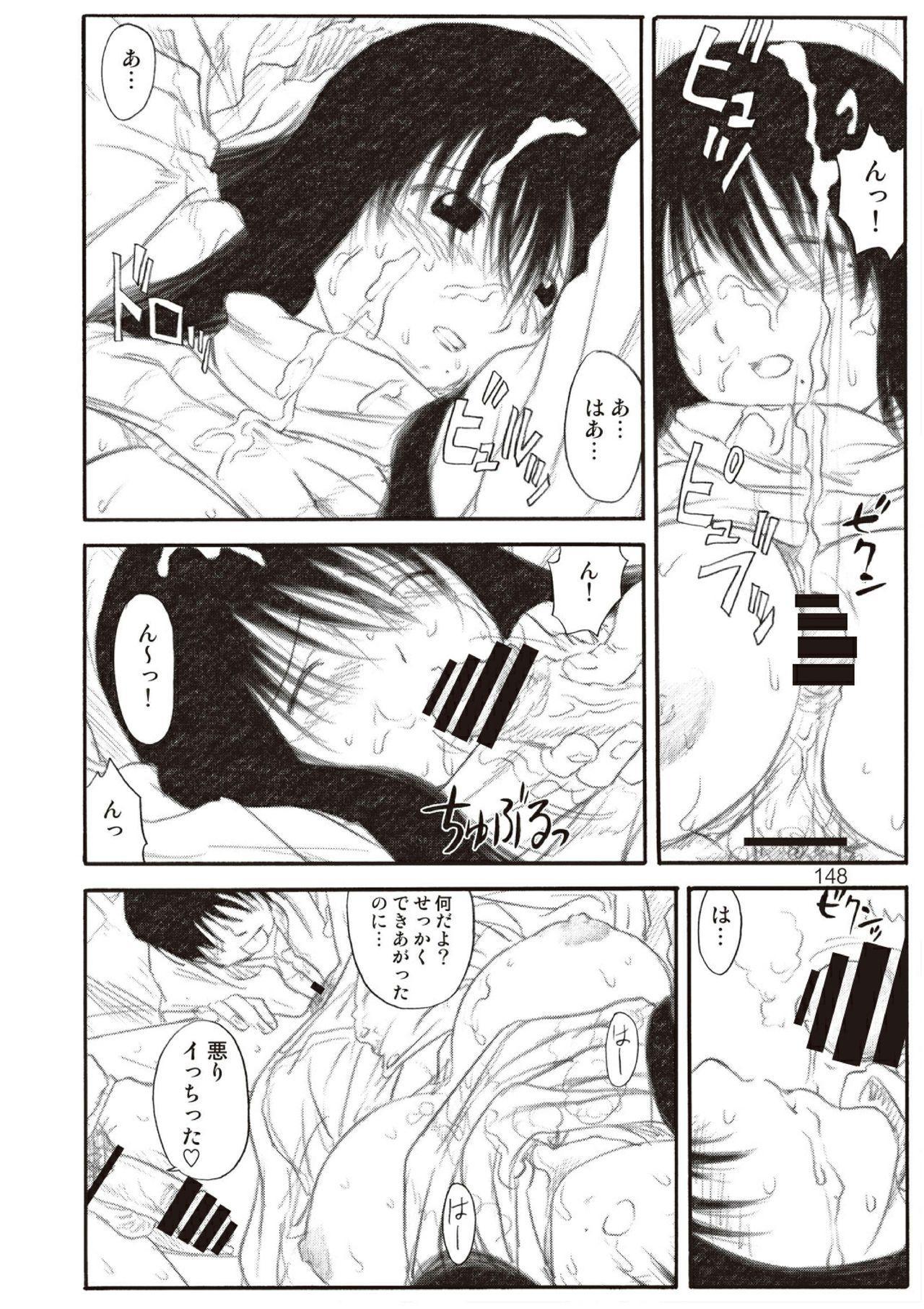 Kikan Yumi Ichirou Soushuuhen + Gamma 147