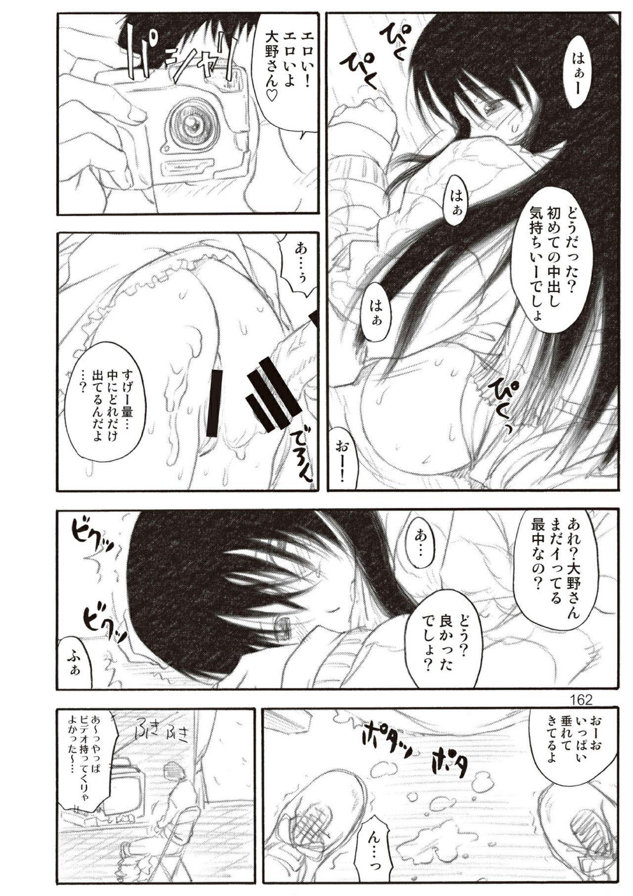 Kikan Yumi Ichirou Soushuuhen + Gamma 161