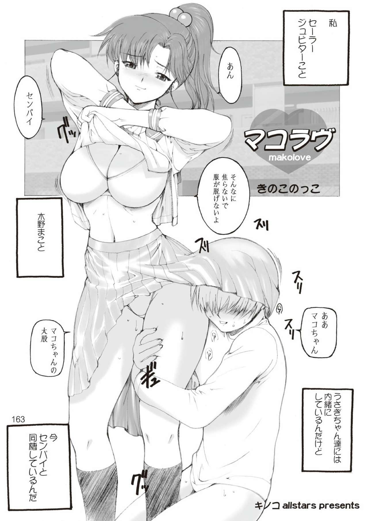 Kikan Yumi Ichirou Soushuuhen + Gamma 162