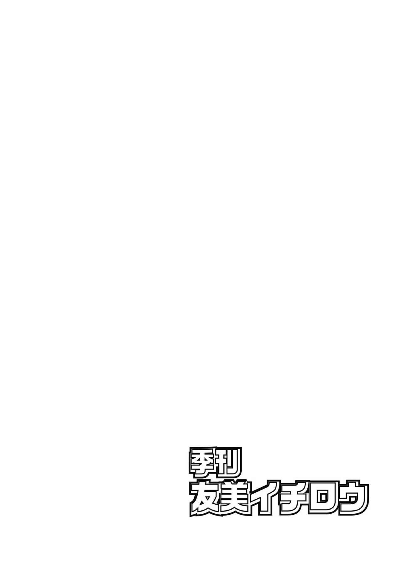 Kikan Yumi Ichirou Soushuuhen + Gamma 200