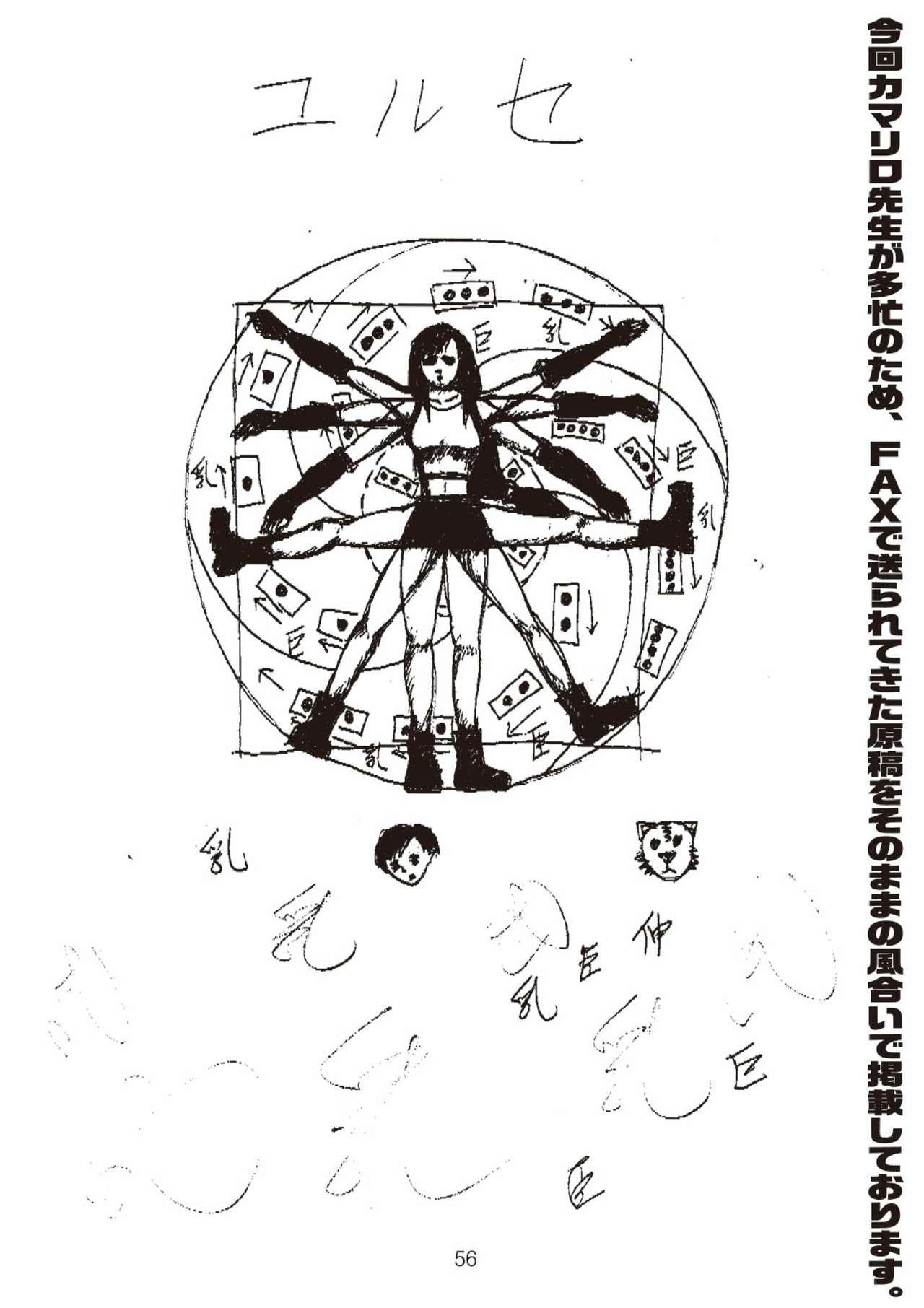 Kikan Yumi Ichirou Soushuuhen + Gamma 55