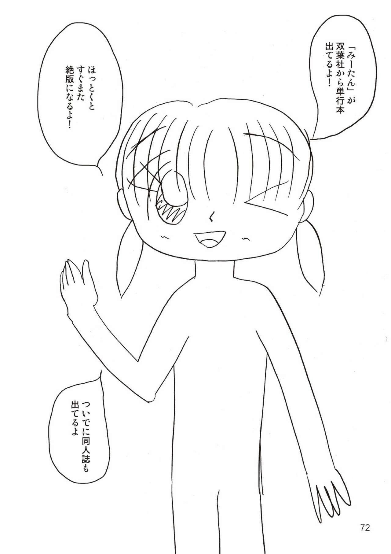 Kikan Yumi Ichirou Soushuuhen + Gamma 71