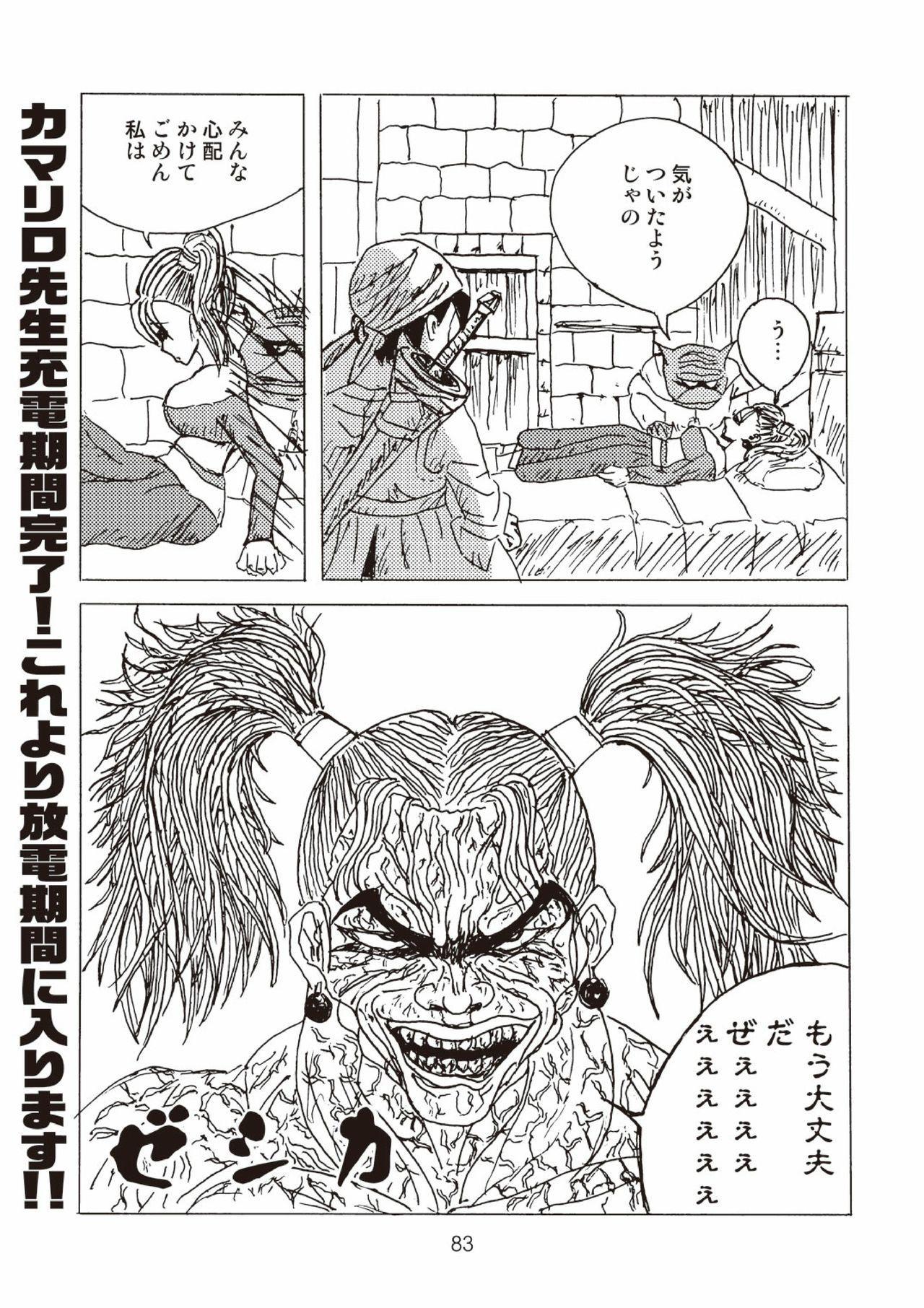 Kikan Yumi Ichirou Soushuuhen + Gamma 82