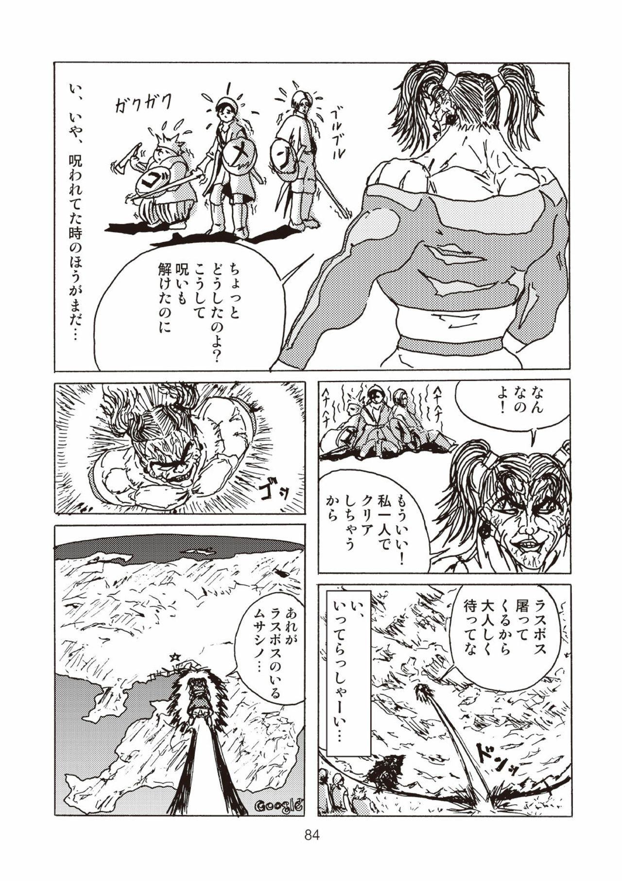 Kikan Yumi Ichirou Soushuuhen + Gamma 83