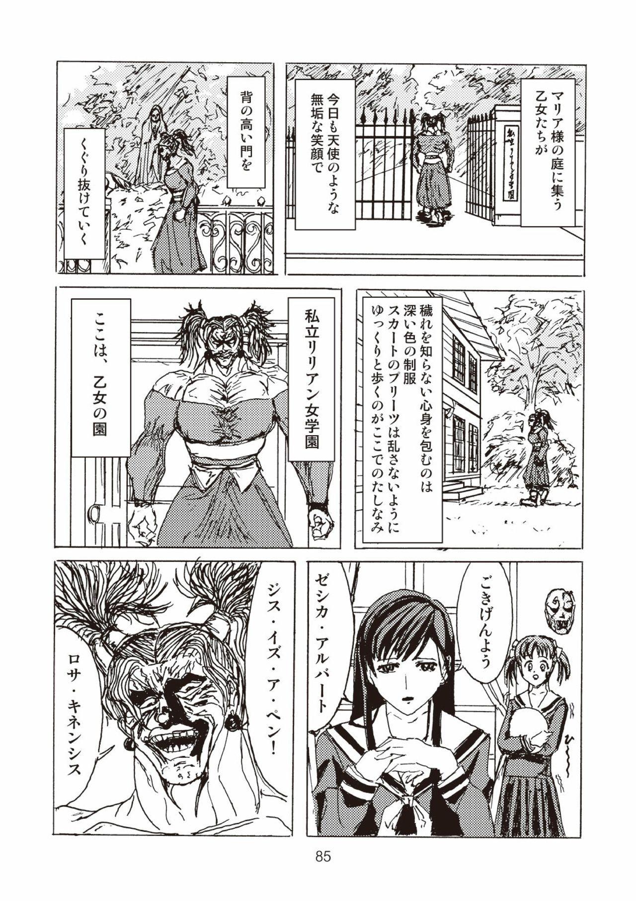 Kikan Yumi Ichirou Soushuuhen + Gamma 84