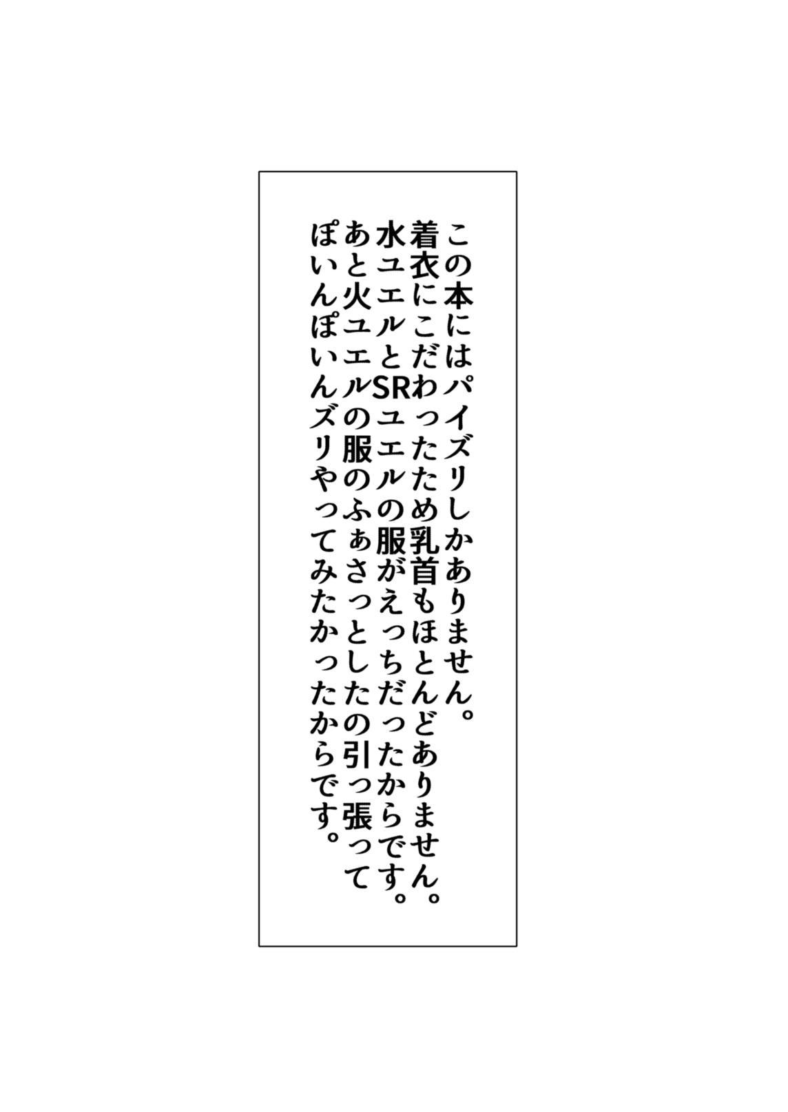 Itsumo no Yuel 2