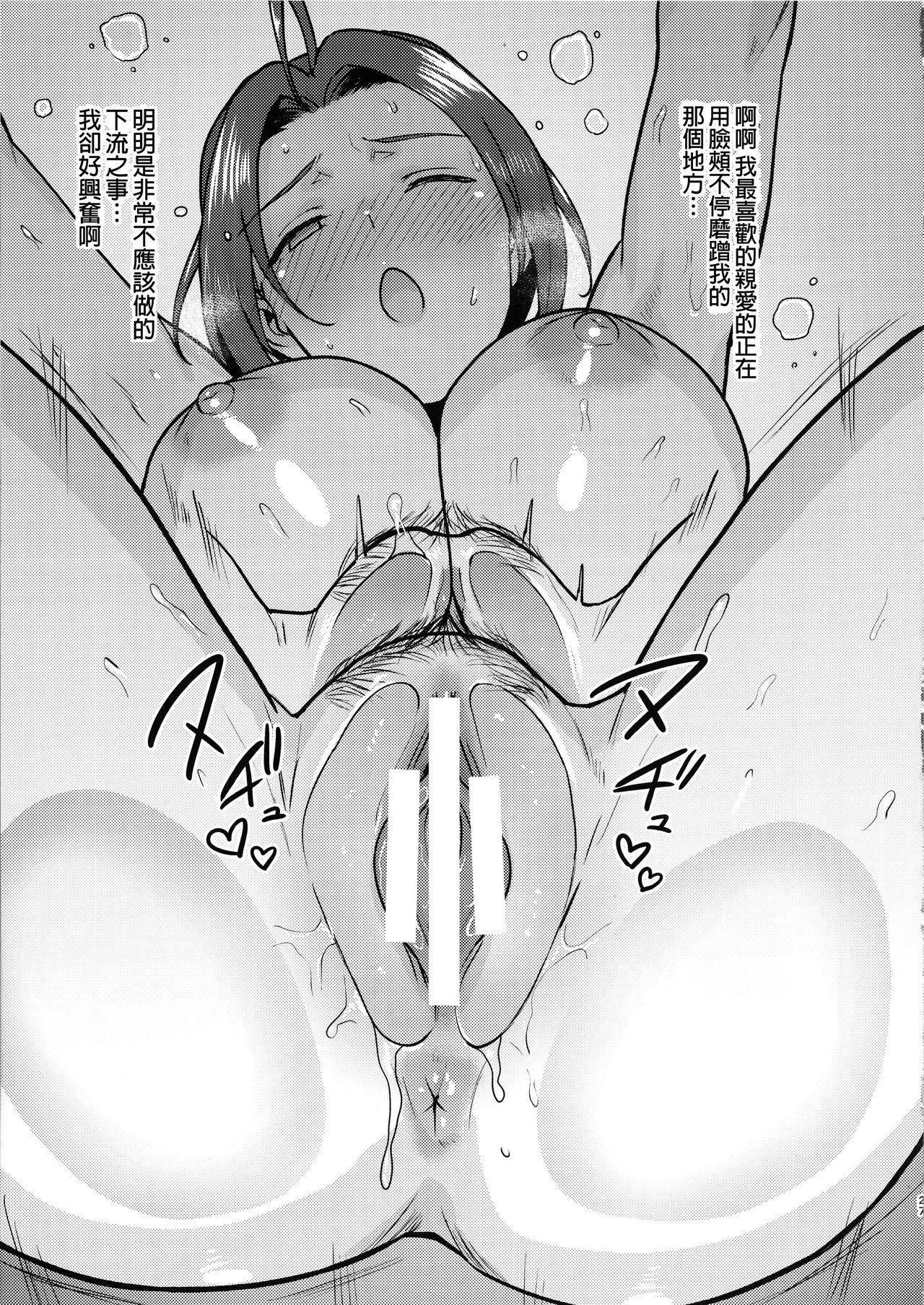 Glass Goshi no Anata 26