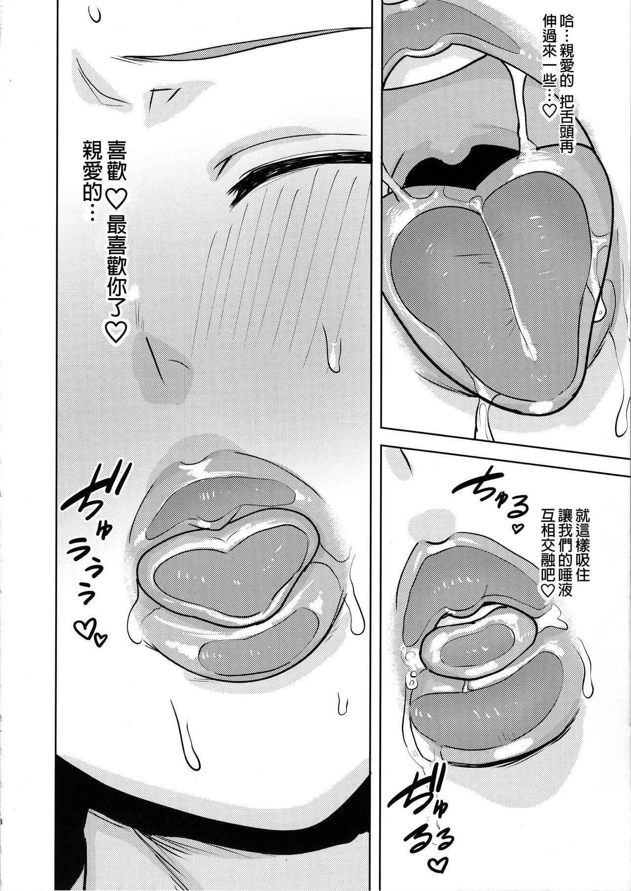 Glass Goshi no Anata 7