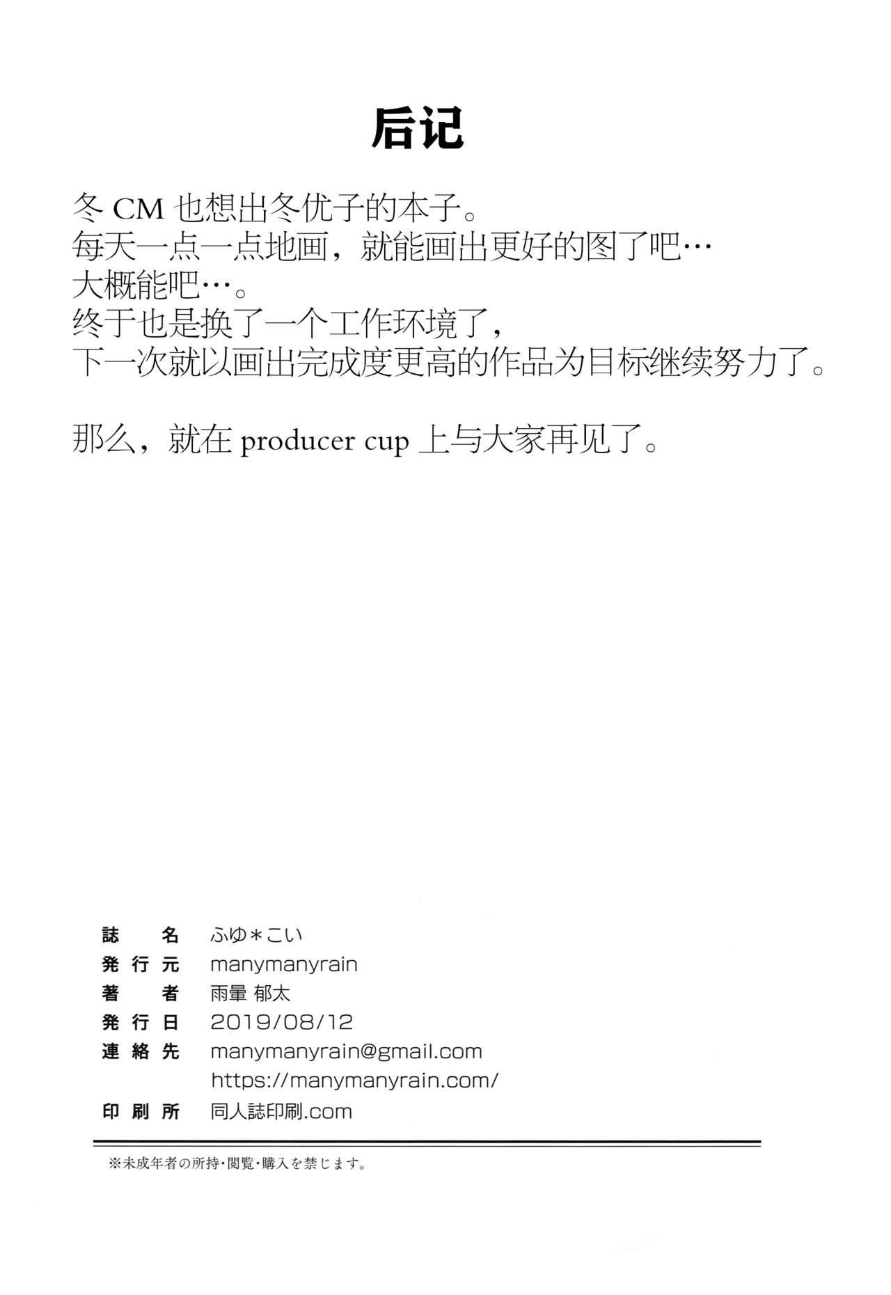 Fuyu Koi. 29