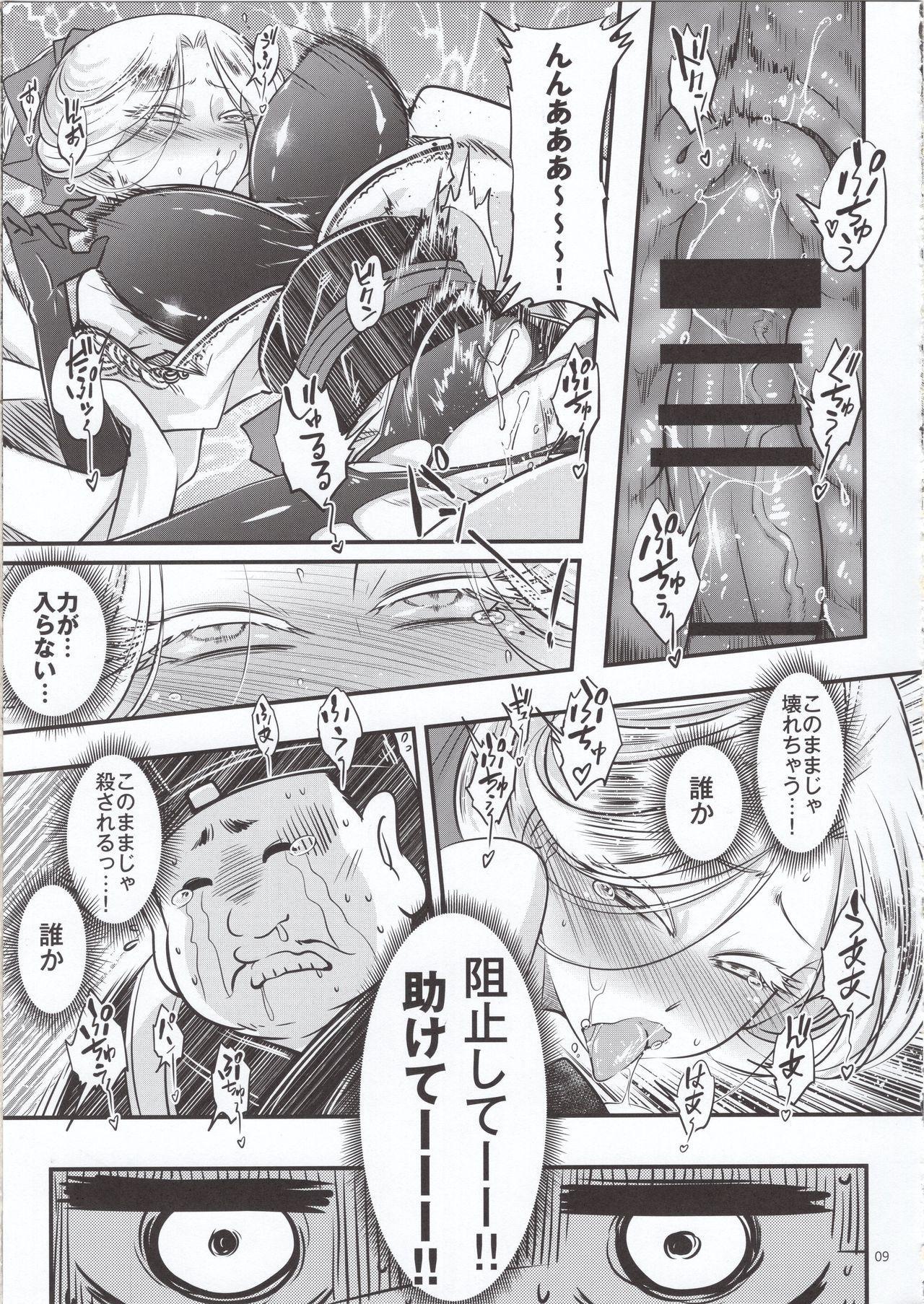 Hyakkasou4 《Akahitomiyasha, tosuisen no kyofu》 9