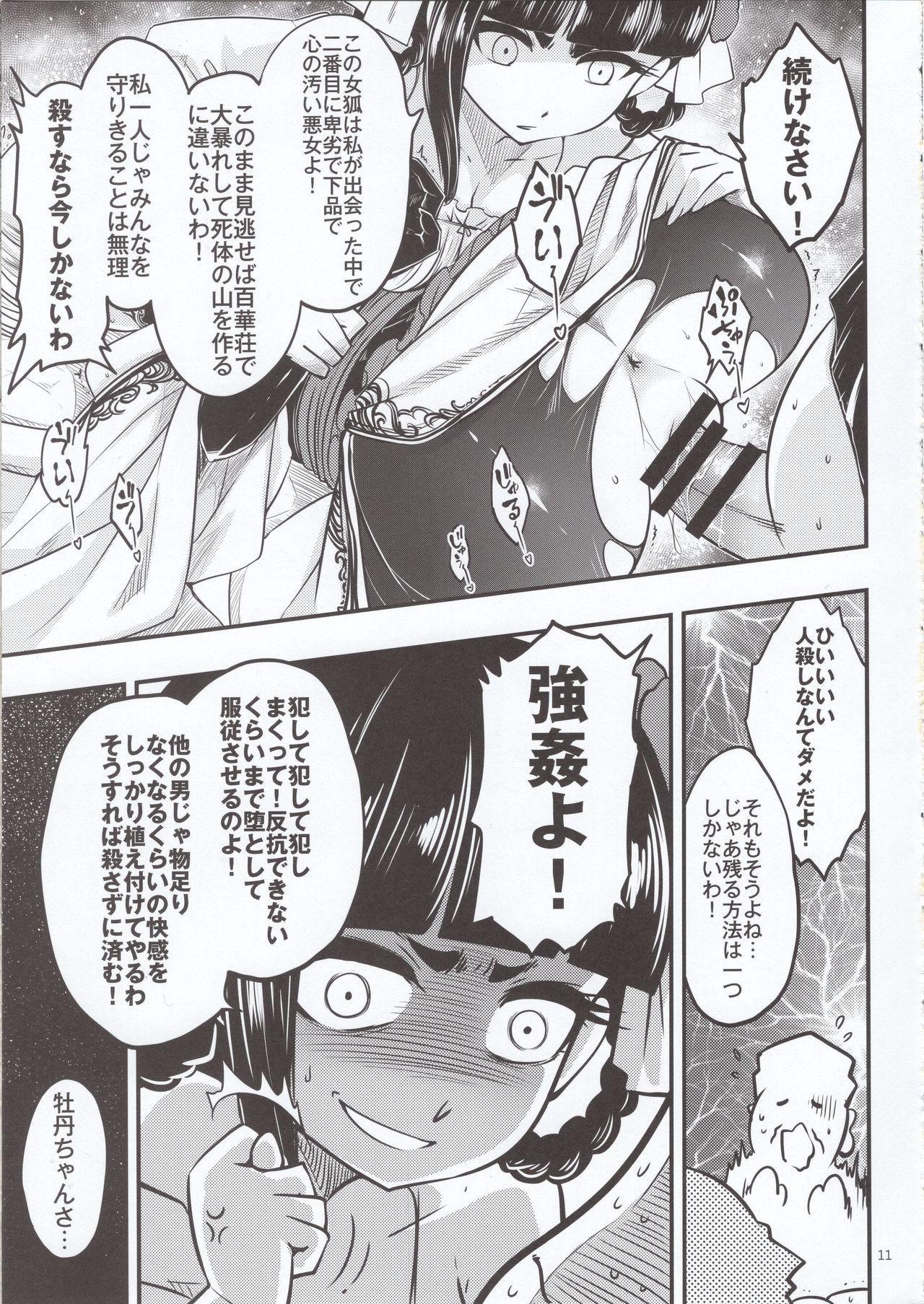 Hyakkasou4 《Akahitomiyasha, tosuisen no kyofu》 11