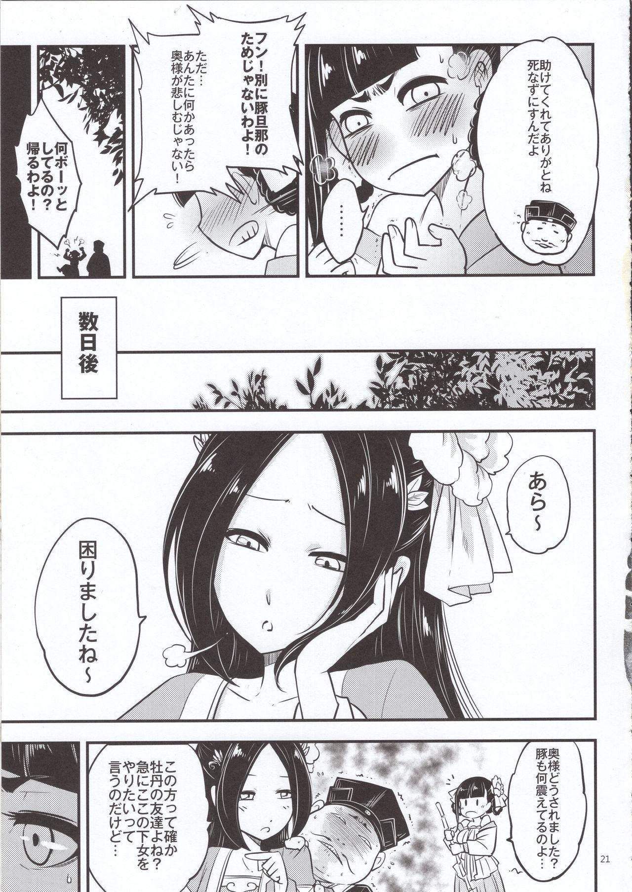 Hyakkasou4 《Akahitomiyasha, tosuisen no kyofu》 21