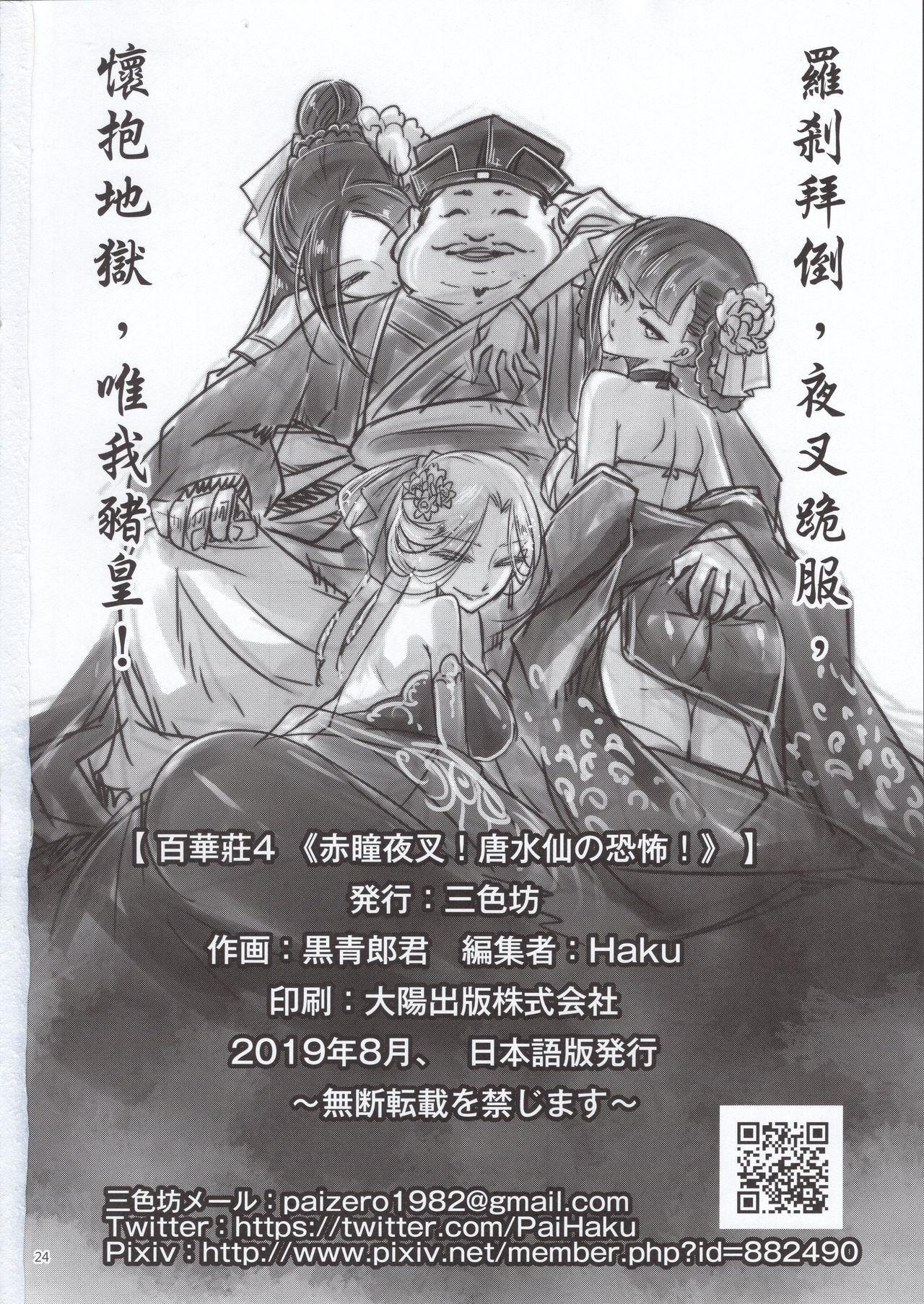 Hyakkasou4 《Akahitomiyasha, tosuisen no kyofu》 24