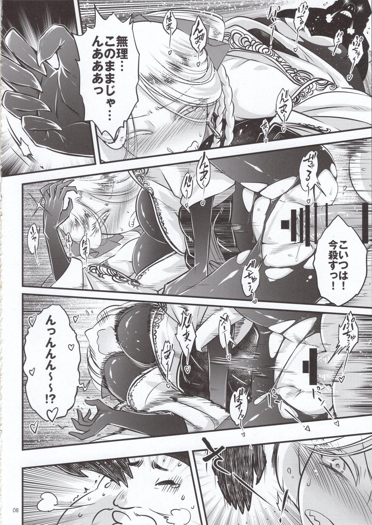 Hyakkasou4 《Akahitomiyasha, tosuisen no kyofu》 8