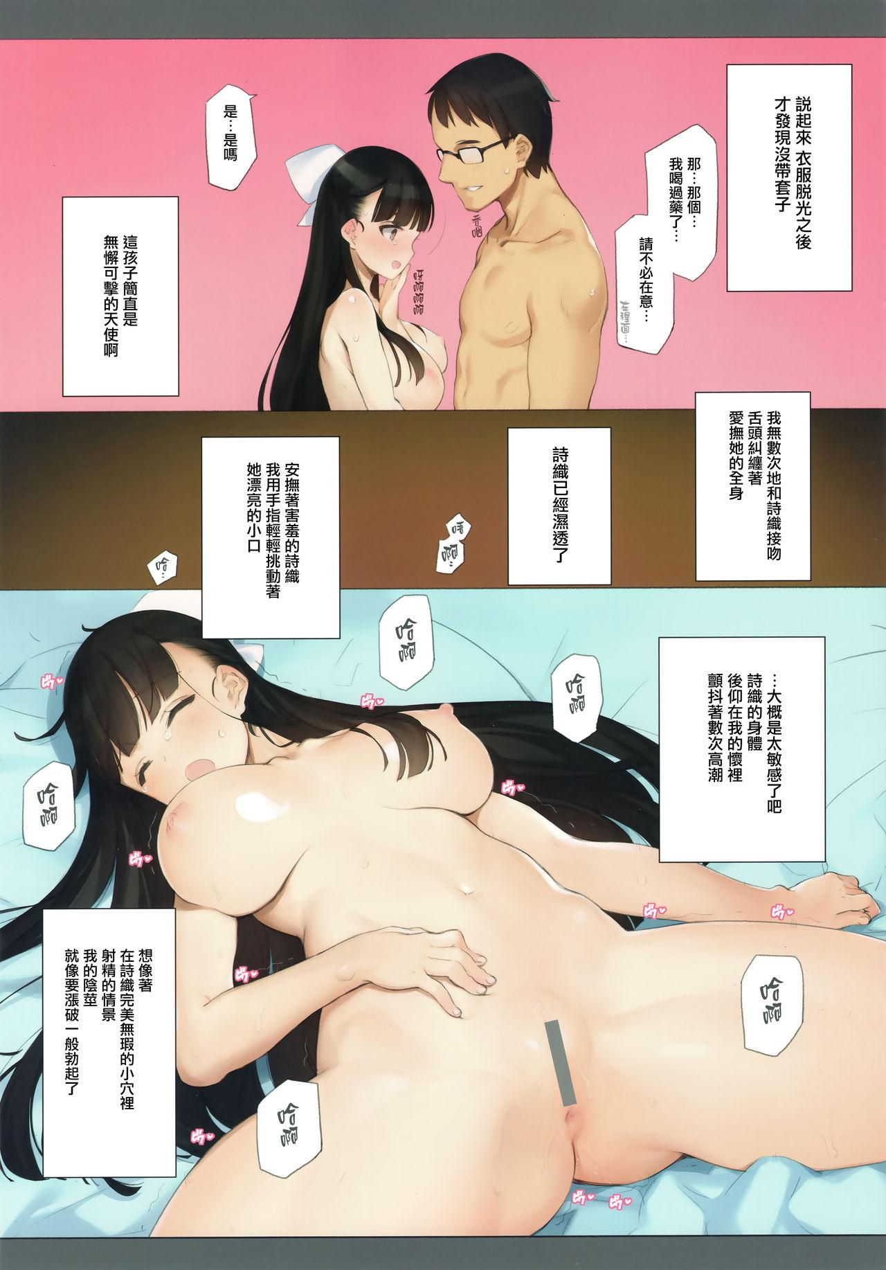 Uchi no Meishimai ga Yuuwaku Shite Kuru 10