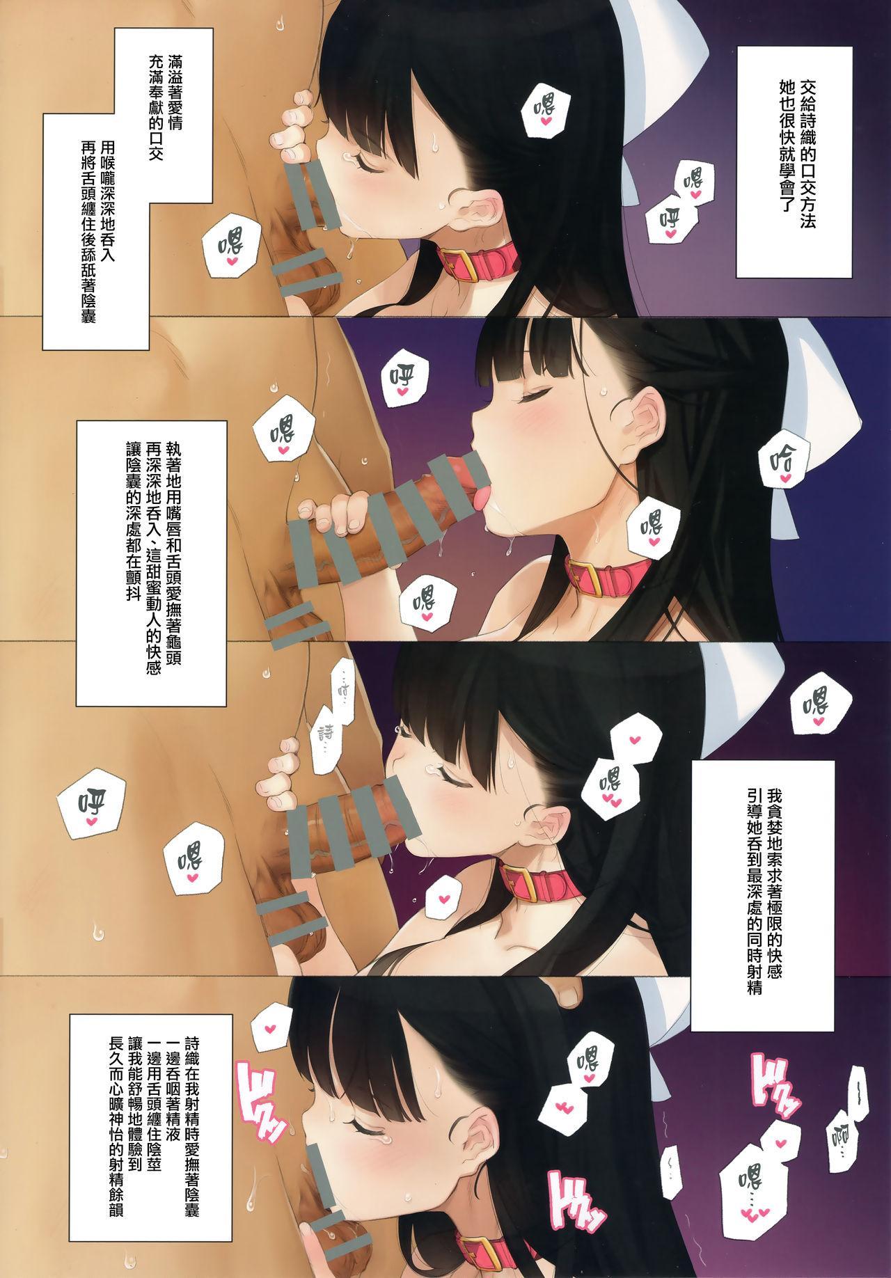 Uchi no Meishimai ga Yuuwaku Shite Kuru 21