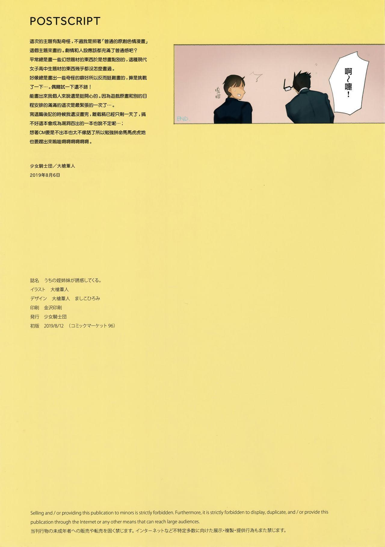 Uchi no Meishimai ga Yuuwaku Shite Kuru 30