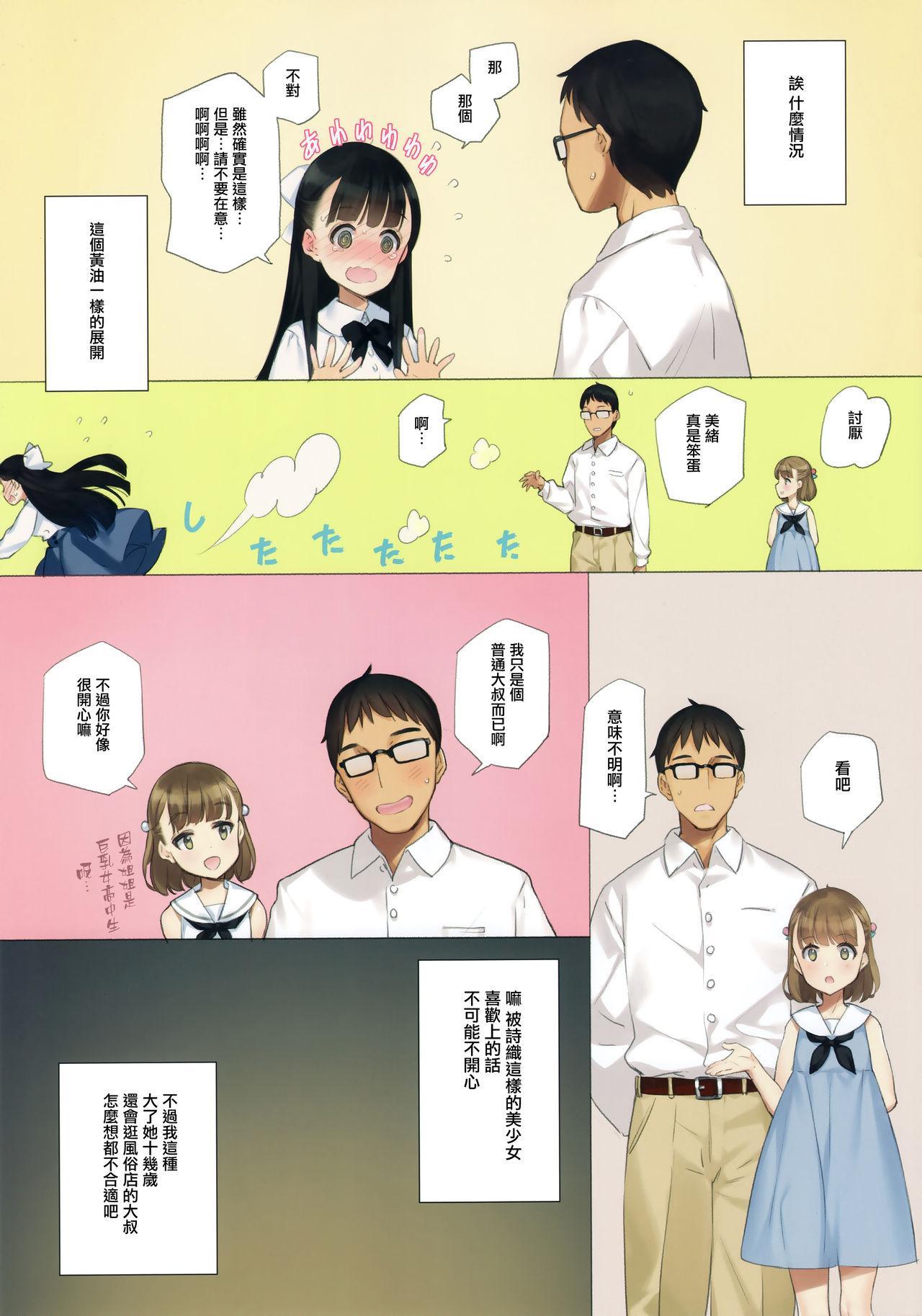 Uchi no Meishimai ga Yuuwaku Shite Kuru 4