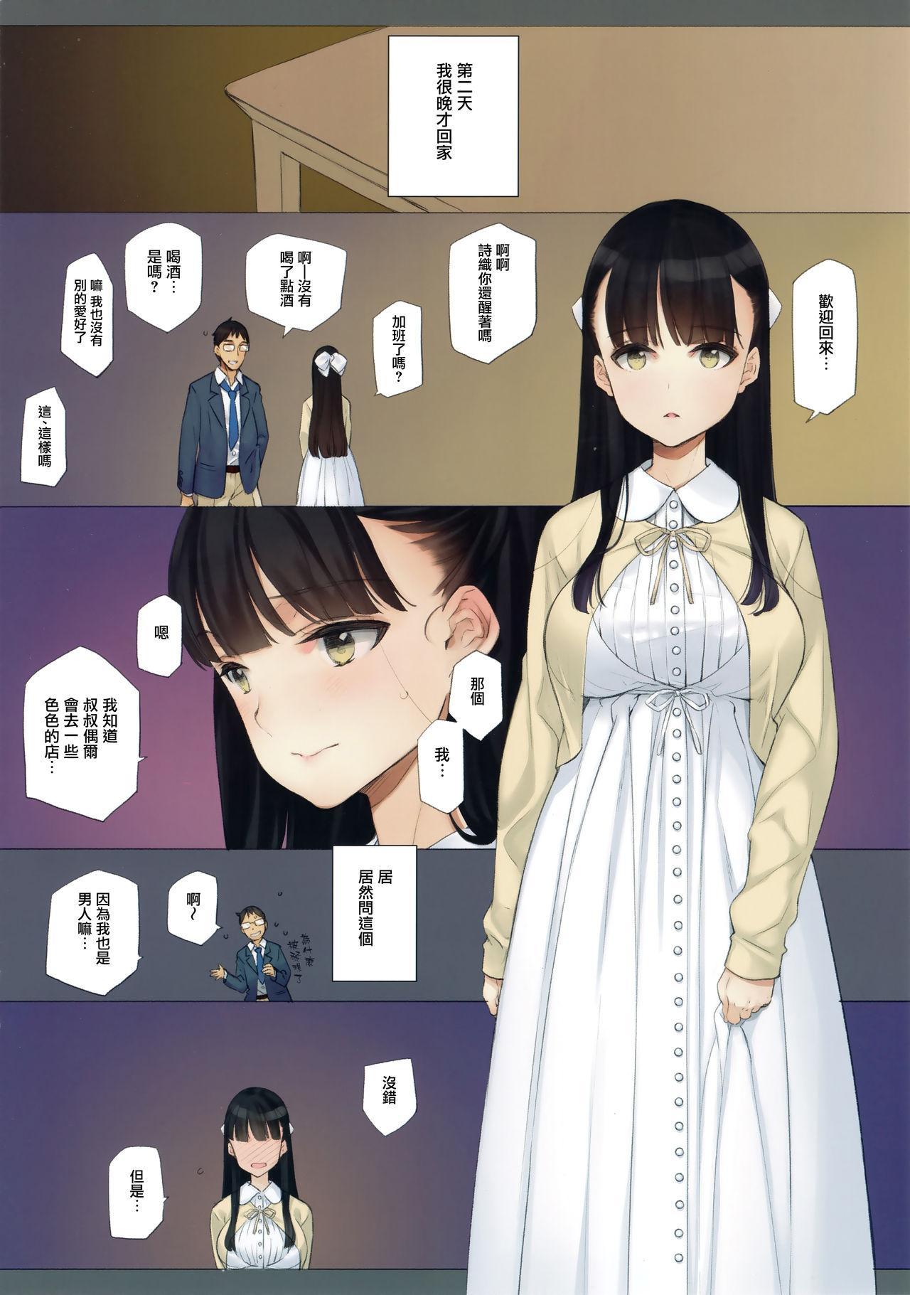 Uchi no Meishimai ga Yuuwaku Shite Kuru 5
