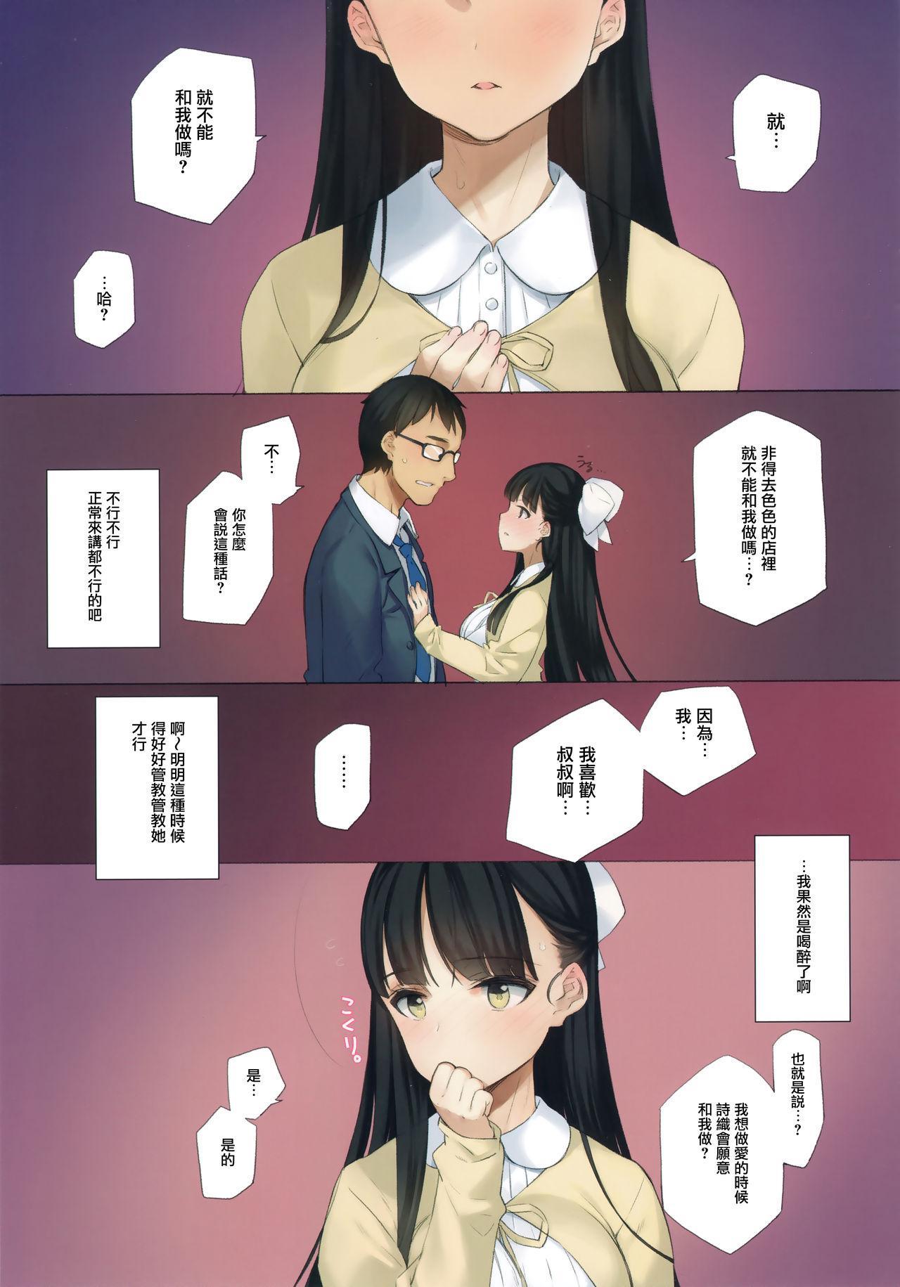 Uchi no Meishimai ga Yuuwaku Shite Kuru 6