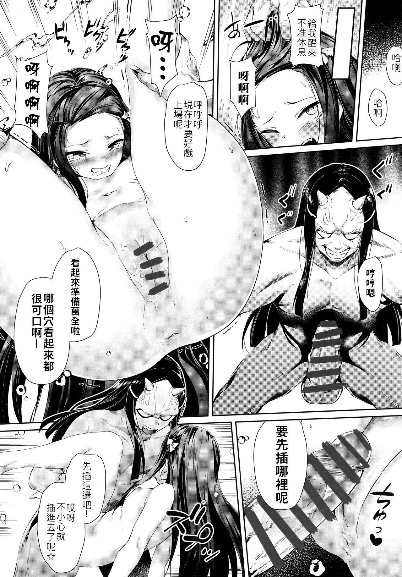 Moshi Nezuko ga Warui Hito ni Tsukamattara...   如果禰豆子被壞人抓住的話… 10