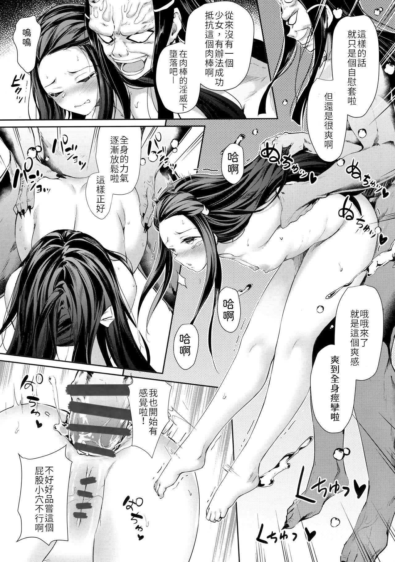 Moshi Nezuko ga Warui Hito ni Tsukamattara...   如果禰豆子被壞人抓住的話… 12