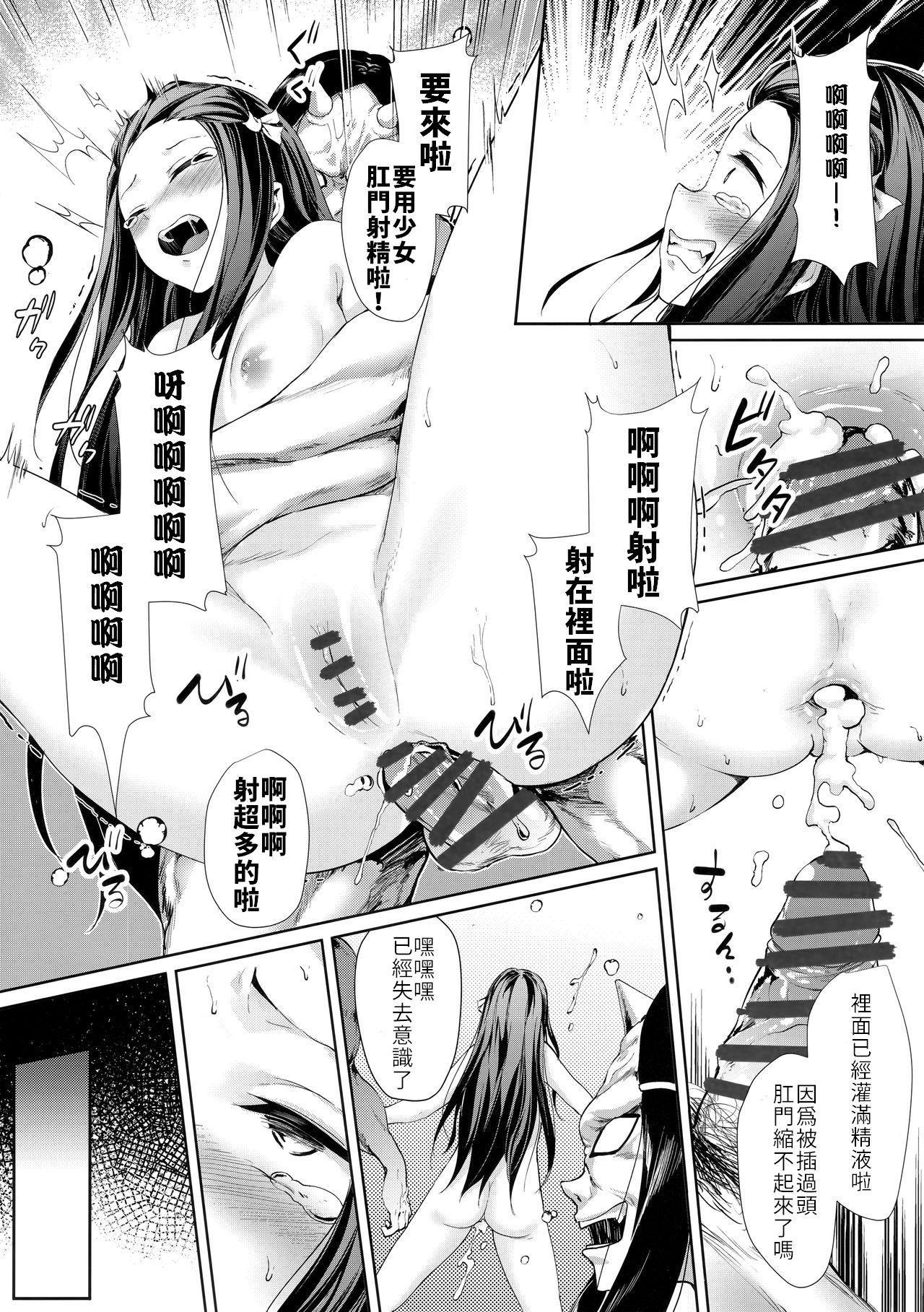 Moshi Nezuko ga Warui Hito ni Tsukamattara...   如果禰豆子被壞人抓住的話… 13