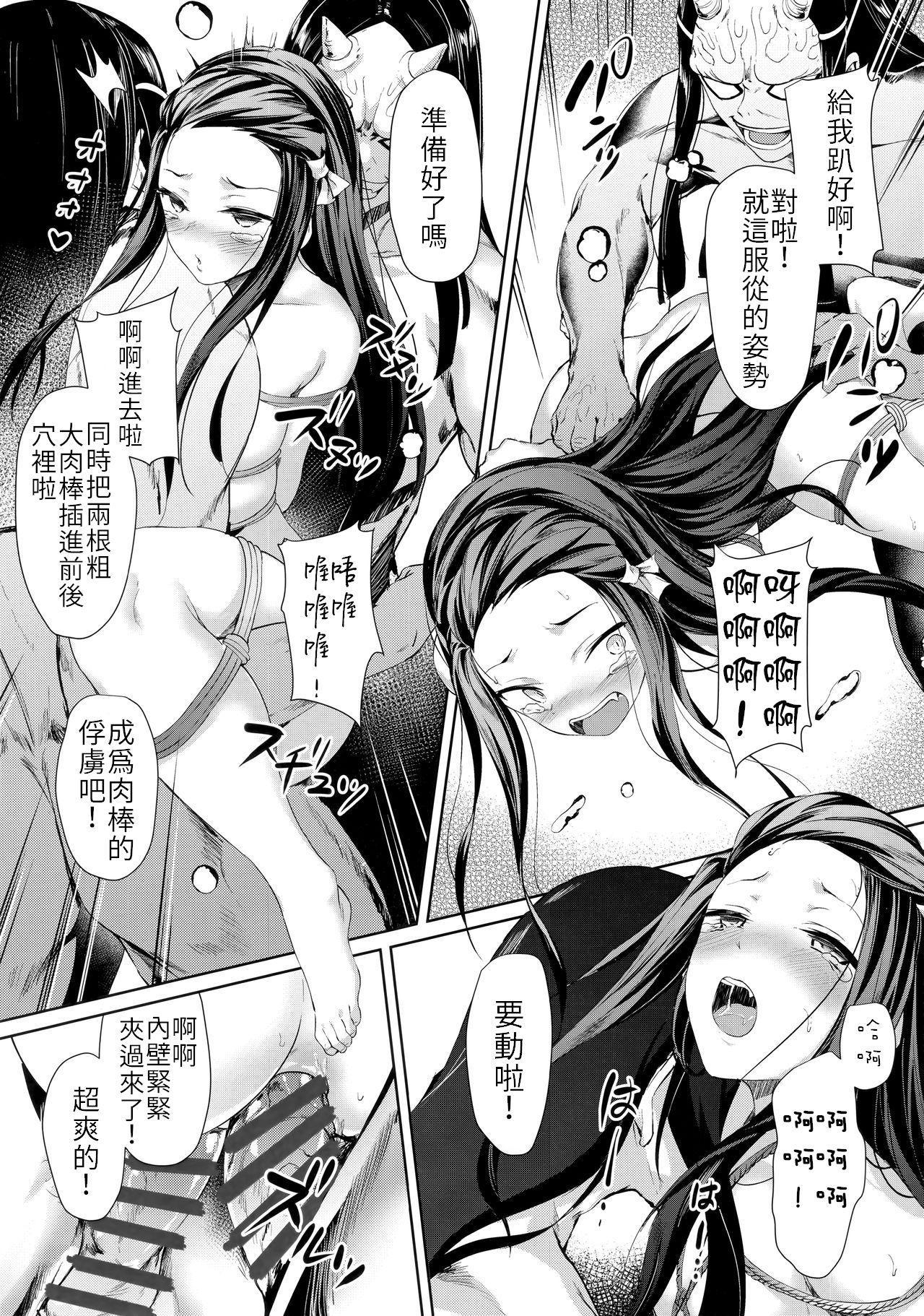 Moshi Nezuko ga Warui Hito ni Tsukamattara...   如果禰豆子被壞人抓住的話… 16