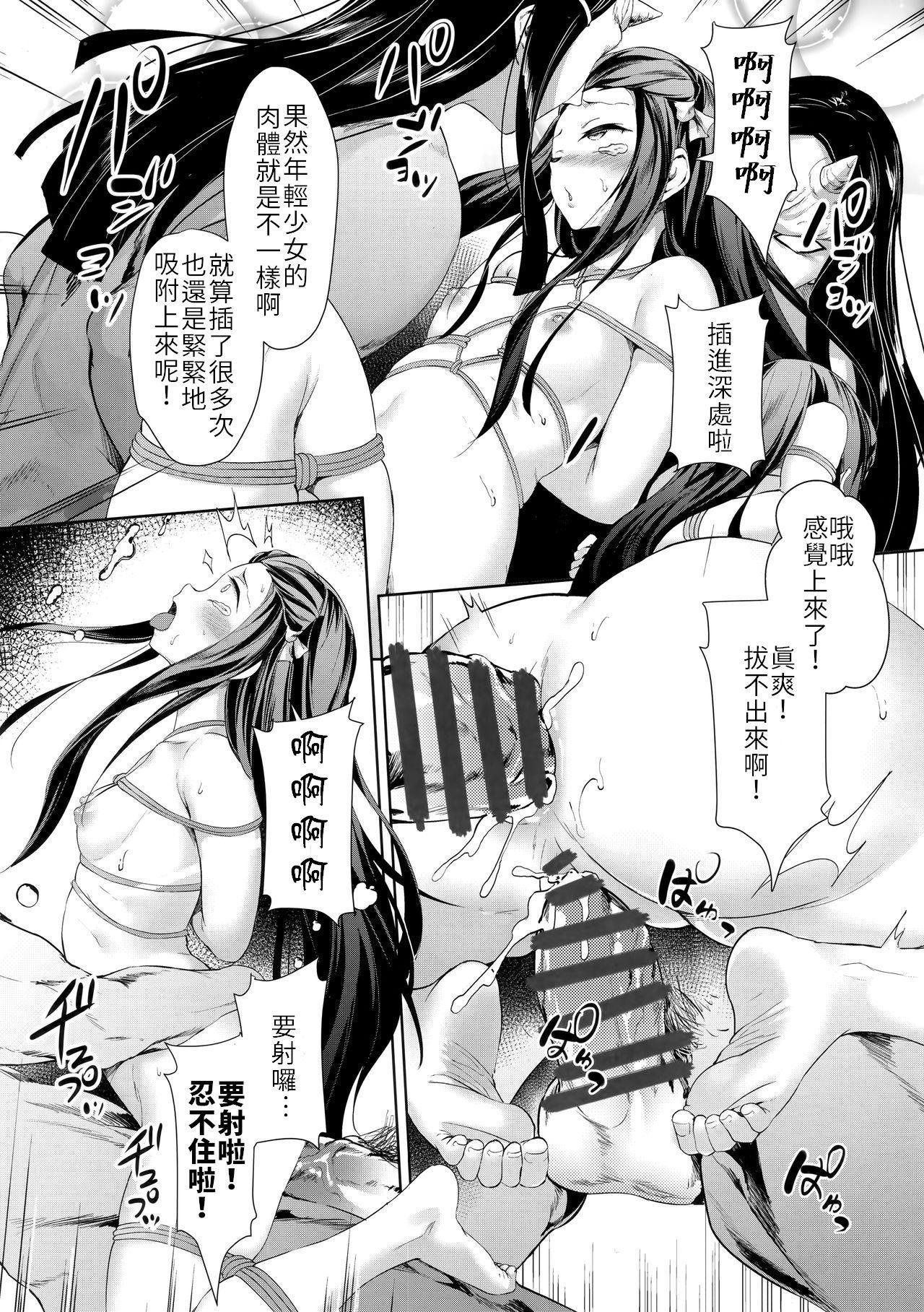 Moshi Nezuko ga Warui Hito ni Tsukamattara...   如果禰豆子被壞人抓住的話… 17