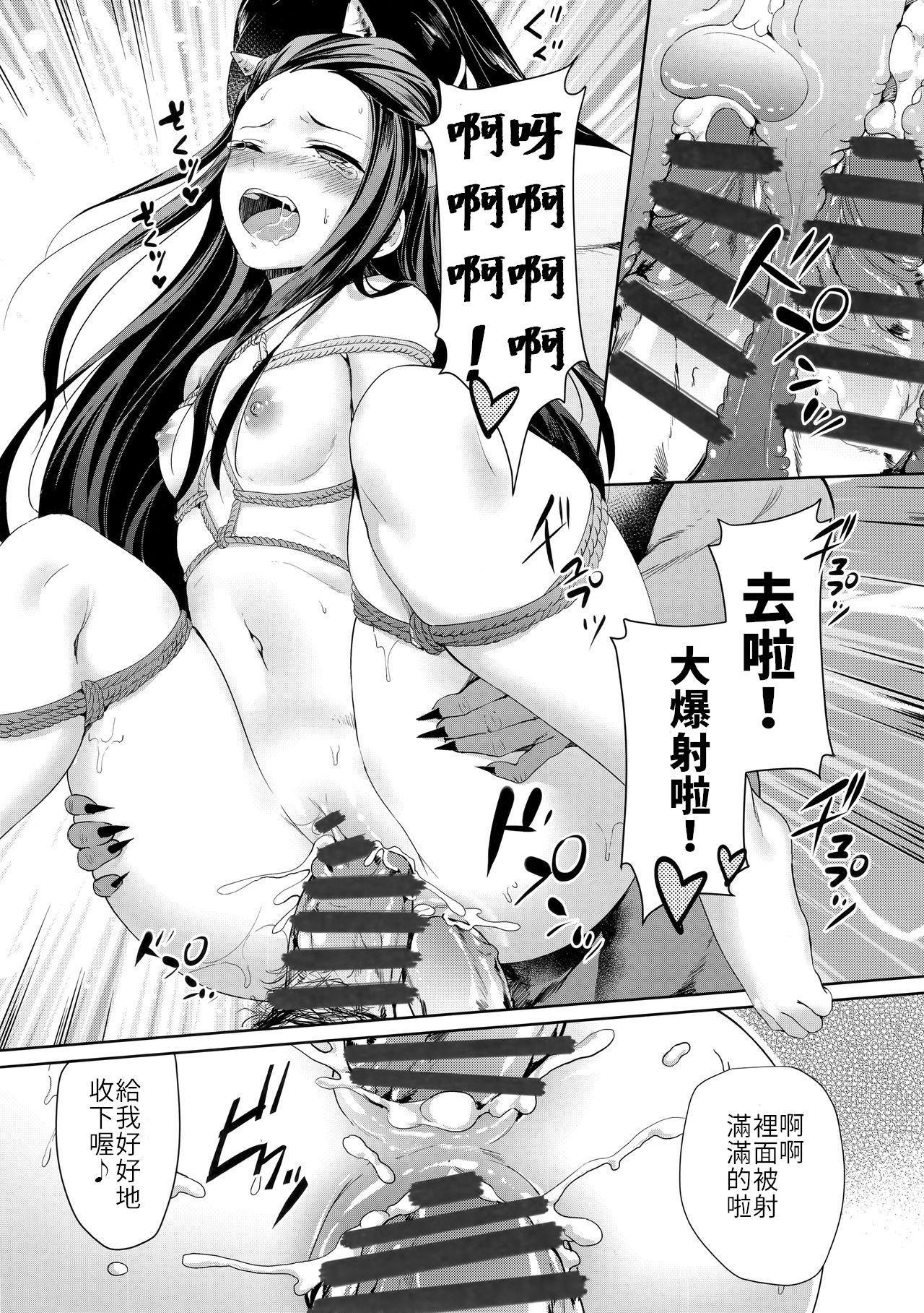 Moshi Nezuko ga Warui Hito ni Tsukamattara...   如果禰豆子被壞人抓住的話… 18