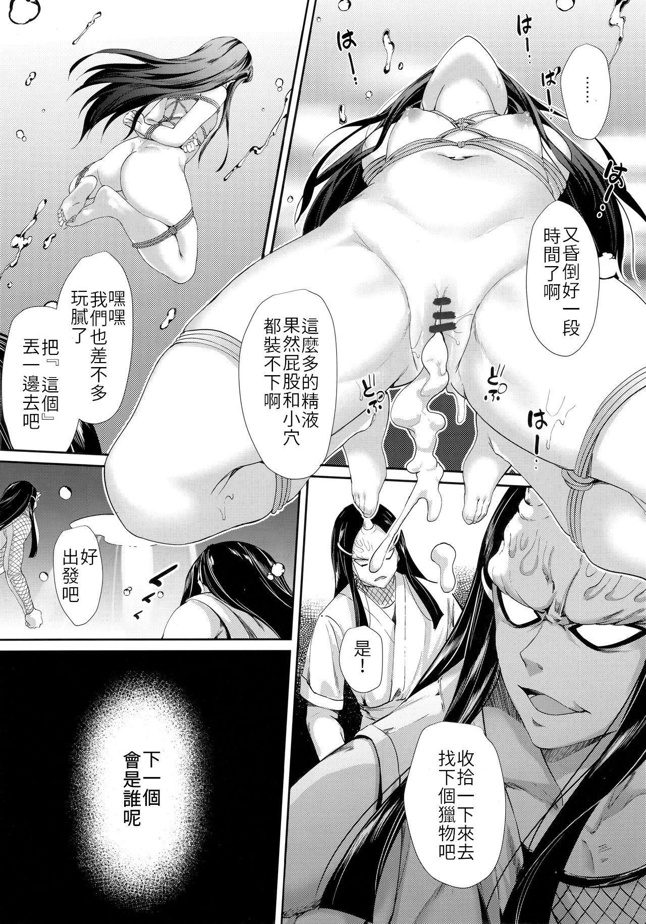 Moshi Nezuko ga Warui Hito ni Tsukamattara...   如果禰豆子被壞人抓住的話… 19