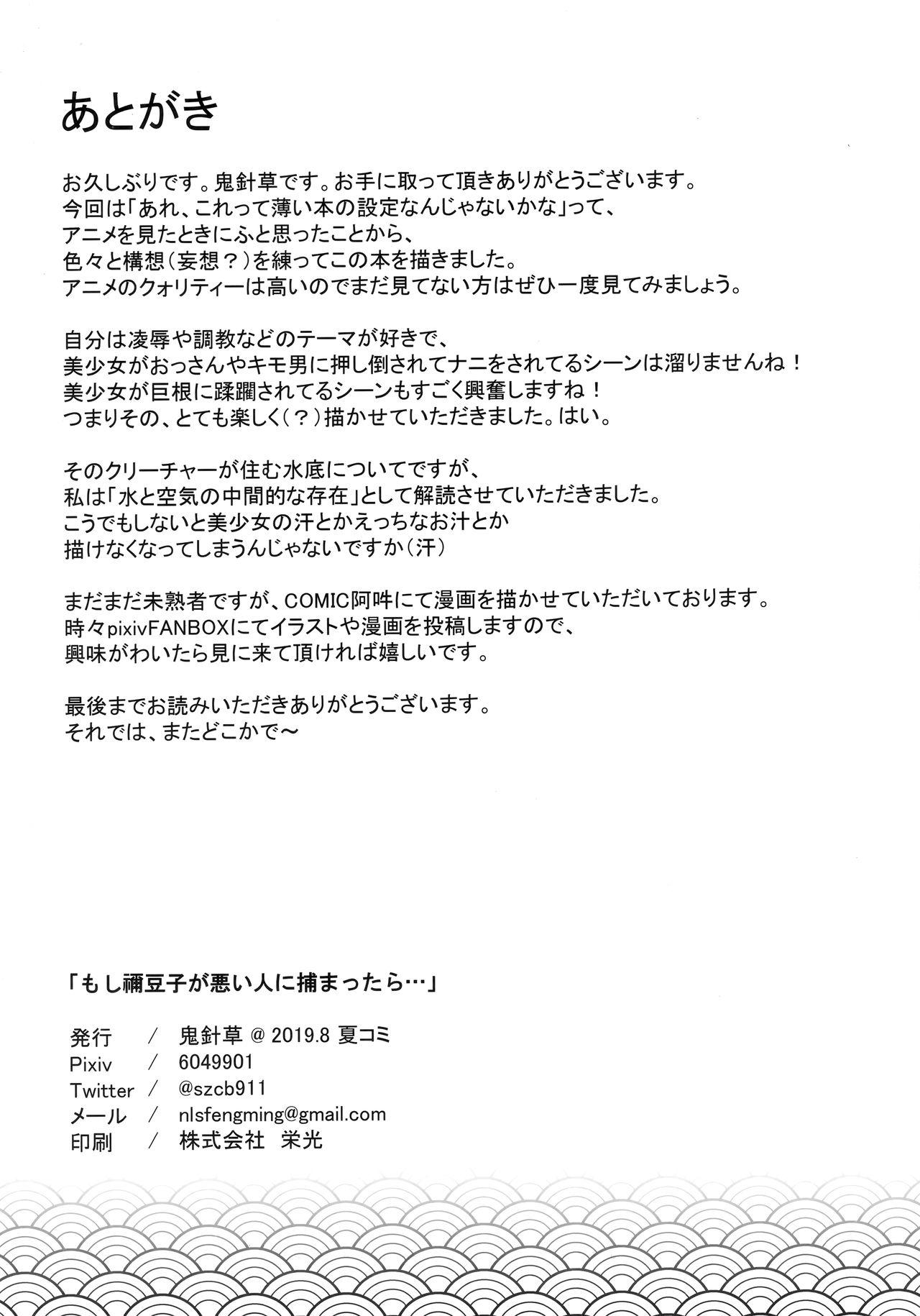 Moshi Nezuko ga Warui Hito ni Tsukamattara...   如果禰豆子被壞人抓住的話… 21