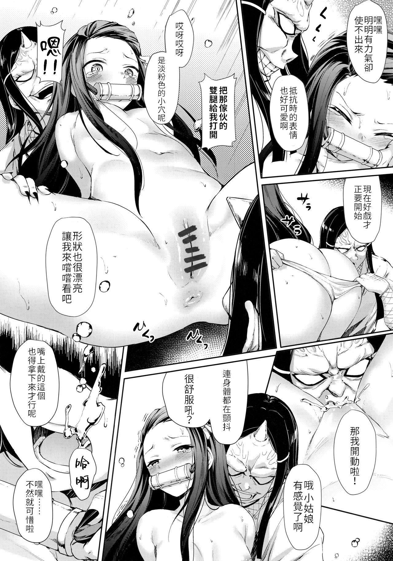 Moshi Nezuko ga Warui Hito ni Tsukamattara...   如果禰豆子被壞人抓住的話… 6