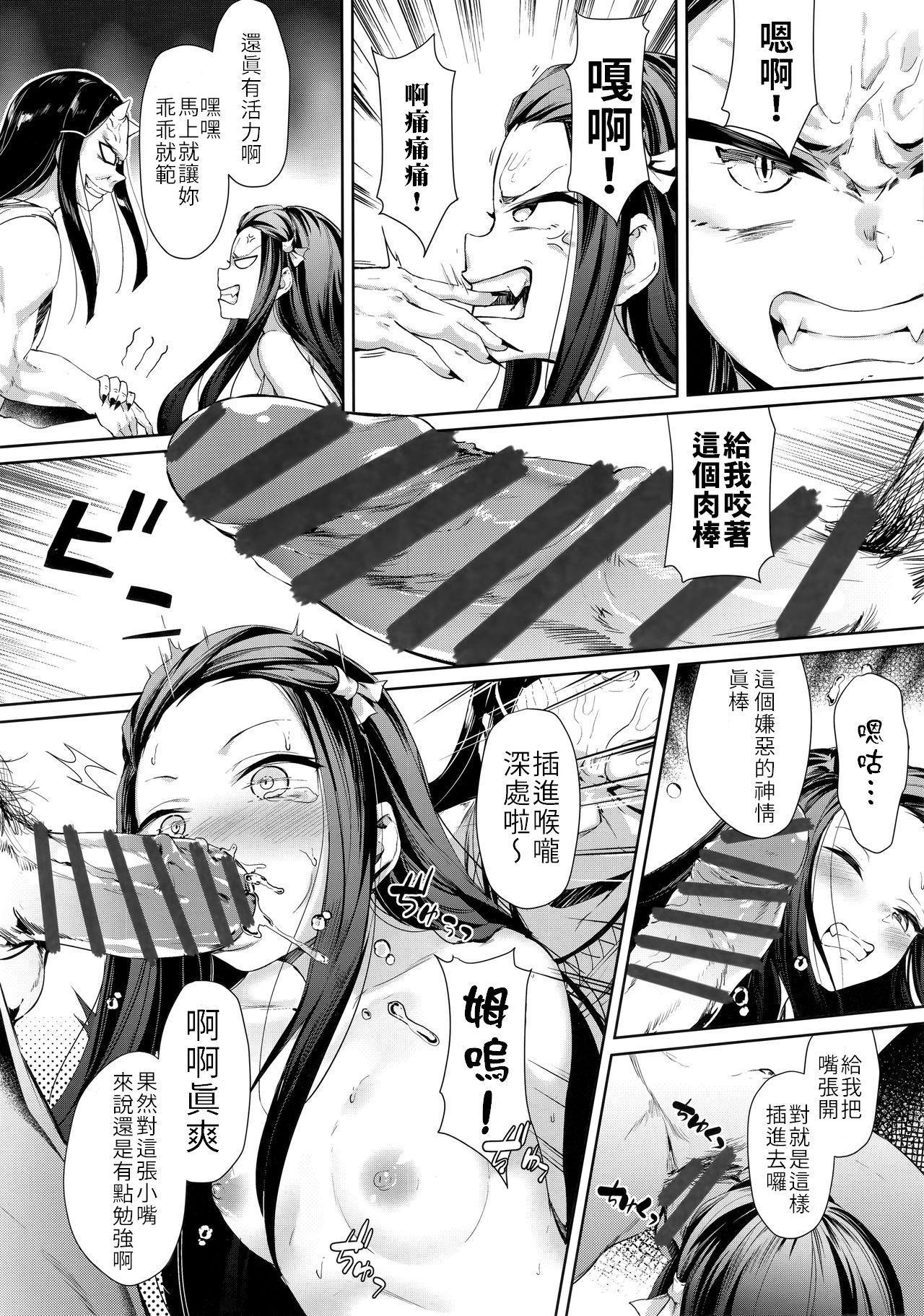 Moshi Nezuko ga Warui Hito ni Tsukamattara...   如果禰豆子被壞人抓住的話… 7