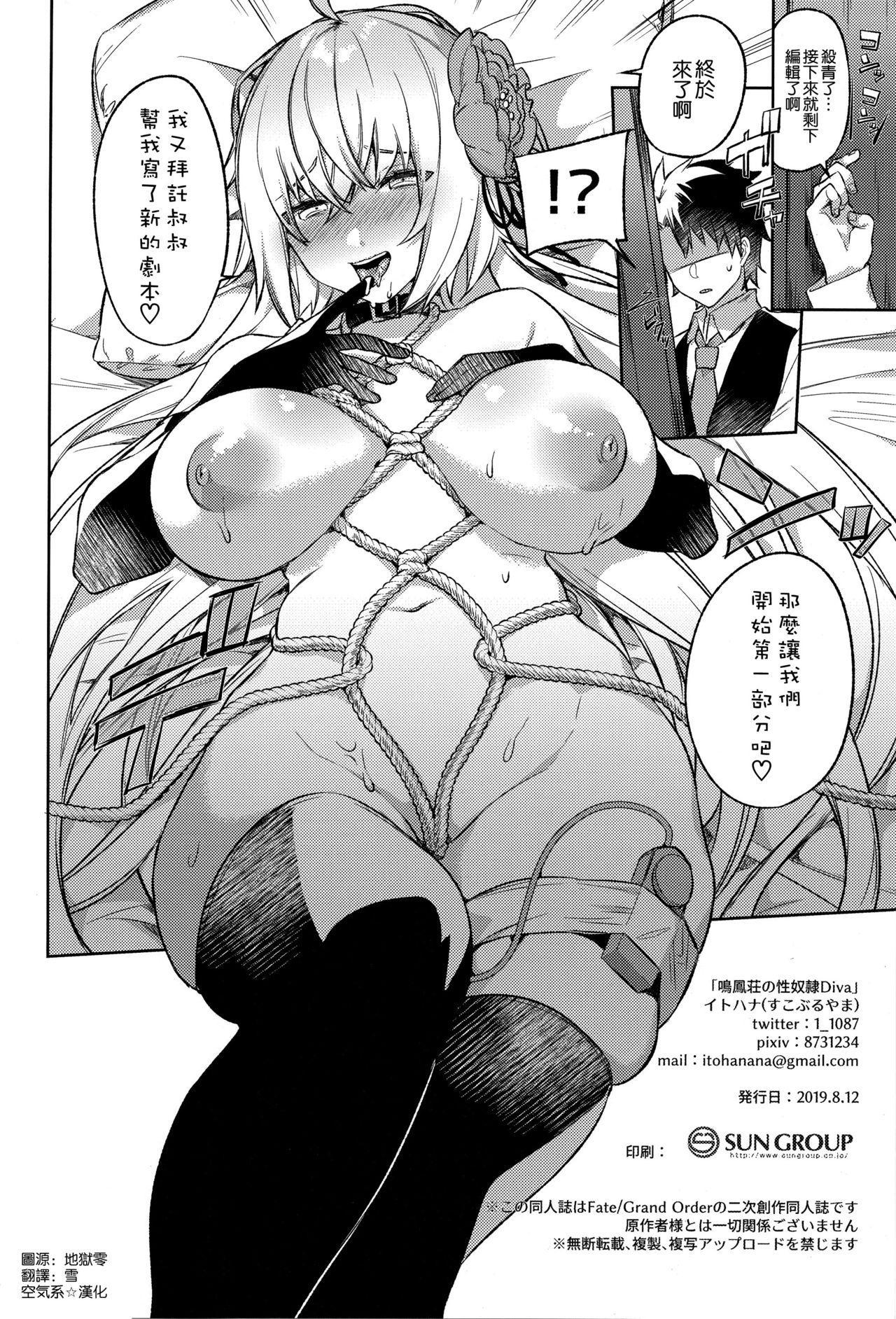 Meihousou no Seidorei Diva 22