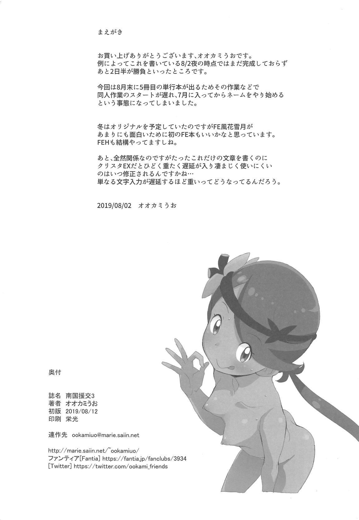 Nangoku Enkou 3 1