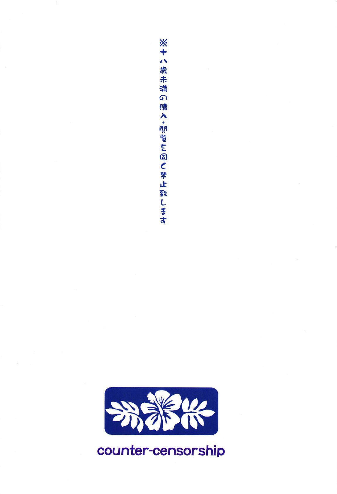 Nangoku Enkou 3 25