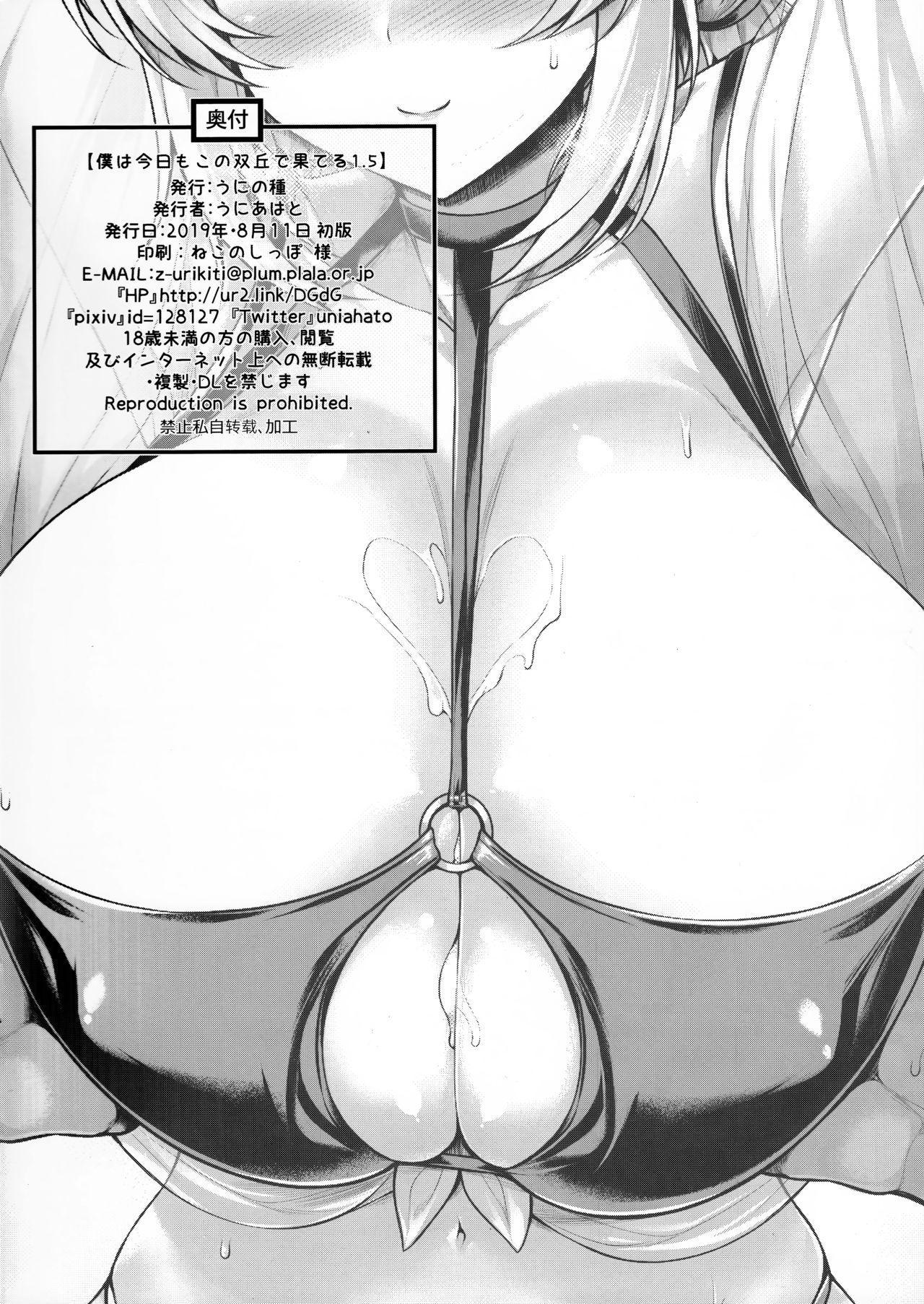 Boku wa Kyou mo Kono Soukyuu de Hateru 1.5 15