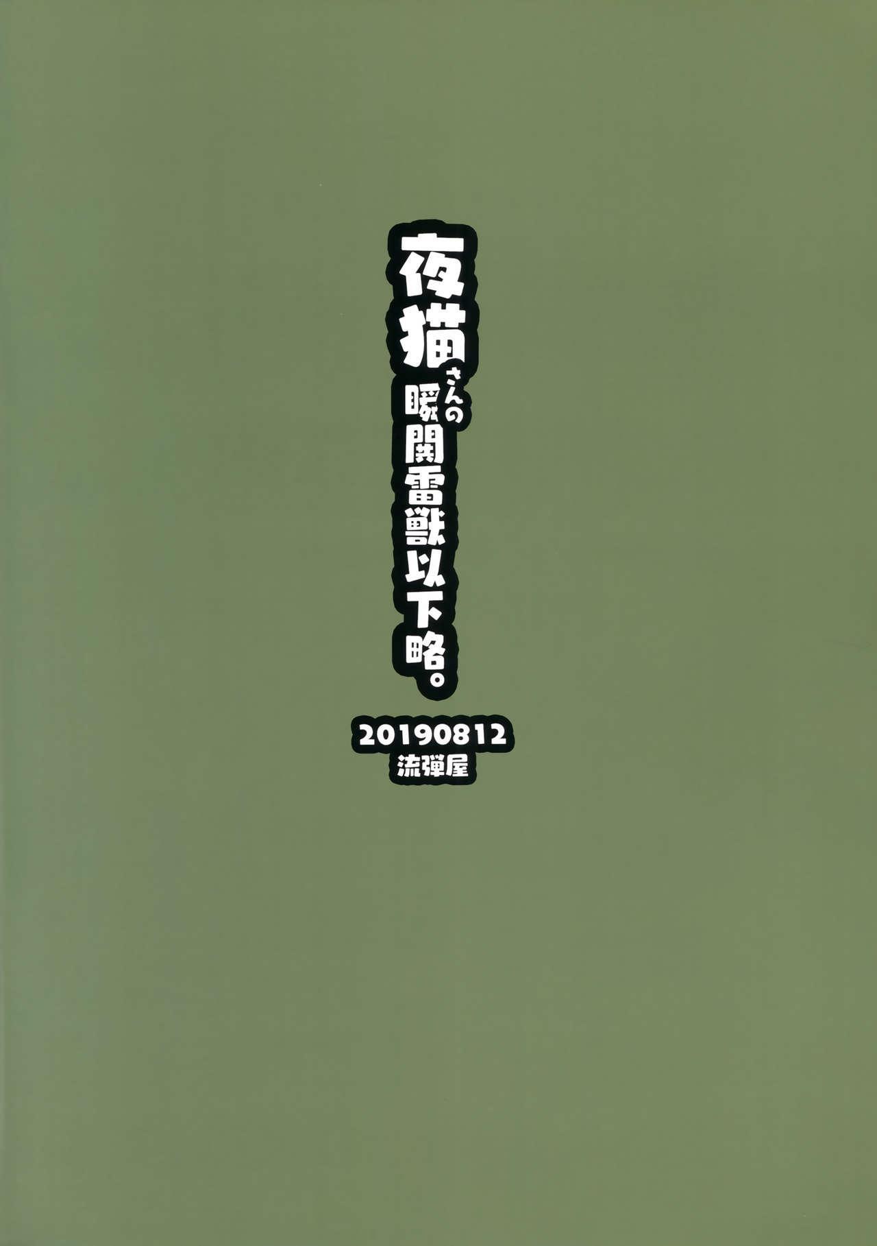 Yoruneko-san no Shunkou Raijuu Ikaryaku 29