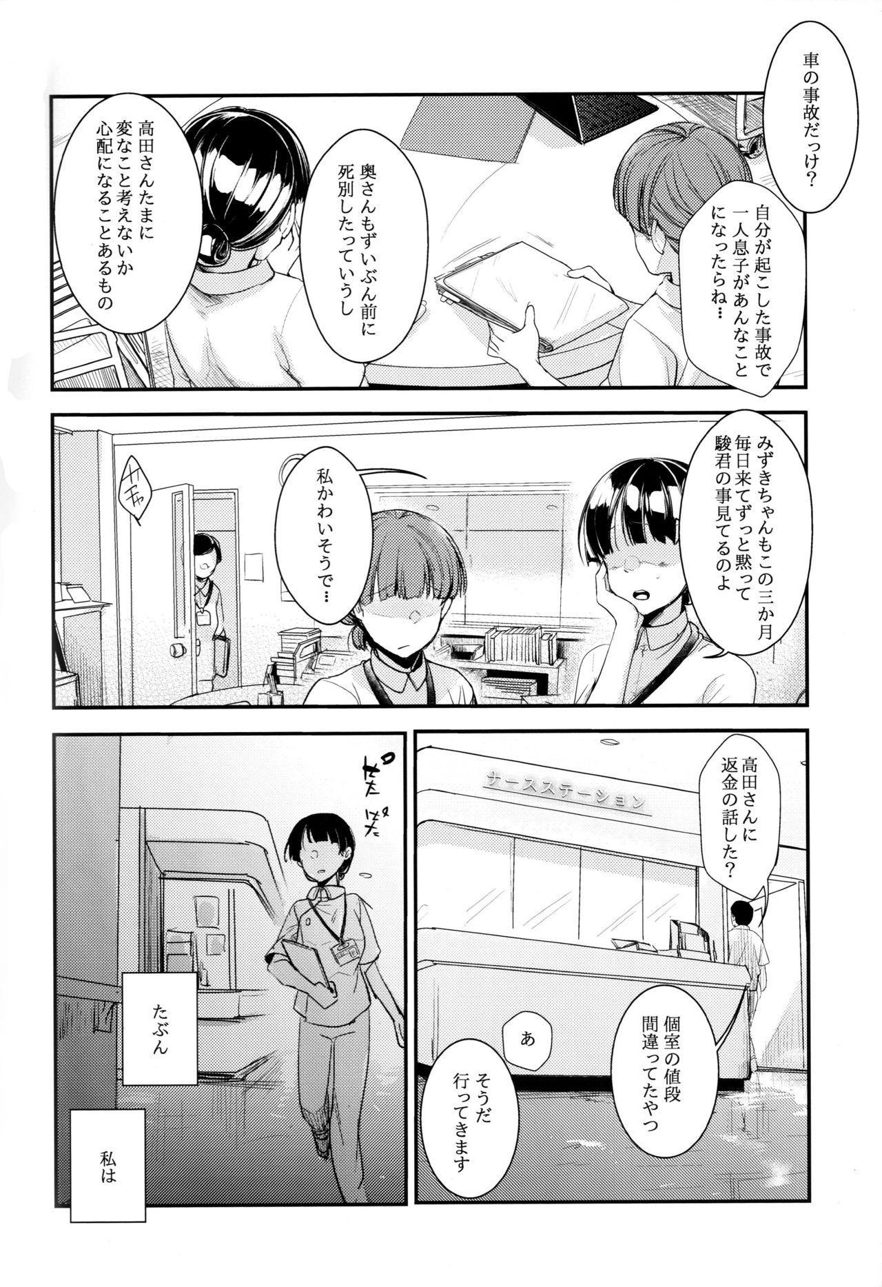 Oji-san to Watashi 2